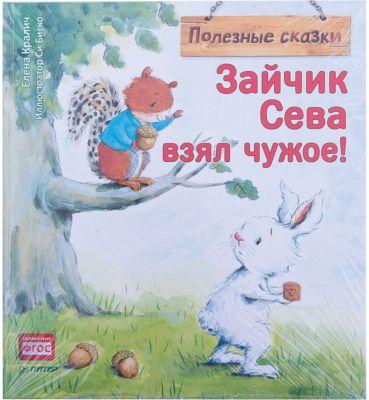 ПИТЕР Сказка Зайчик Сева взял чужое! , для детей от 1 года