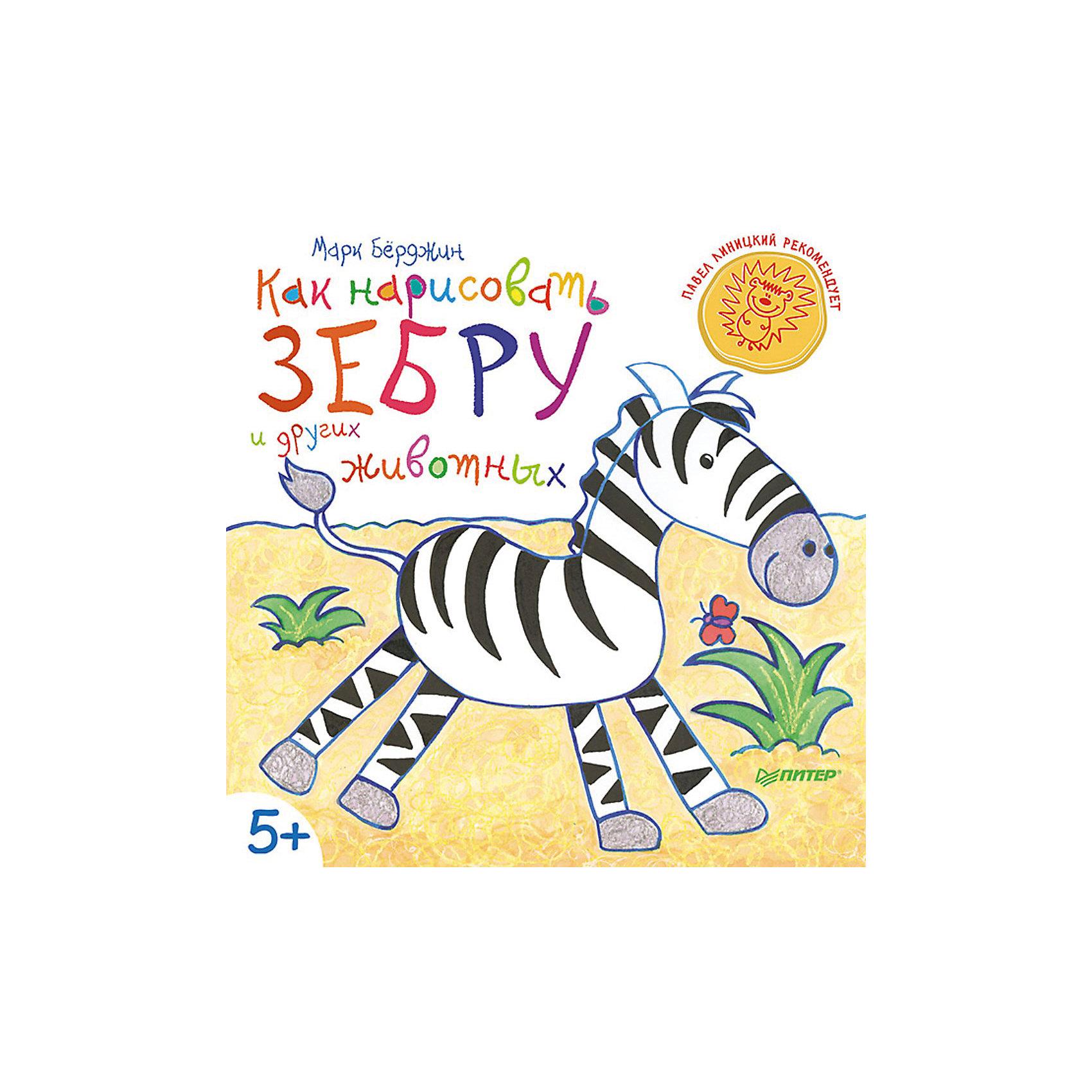 Книга Как нарисовать зебру и других животныхХарактеристики книги Как нарисовать зебру и других животных: <br><br>• ориг.название: Its Fun to Draw Safari Animals<br>• формат издания: 22 х29 см (большой формат)<br>• количество страниц: 48<br>• год выпуска: 2015<br>• издательство: Питер<br>• серия: Вы и Ваш ребенок<br>• переплет: мягкая обложка<br>• цветные иллюстрации: да<br>• язык издания: русский<br>• возраст: от 5 лет <br>• тип издания: отдельное издание<br>• вес в упаковке: 130 г<br><br>Хотите научиться рисовать зебру, страуса и даже антилопу-гну и бабуина? (Кстати, Вы знали, что взрослый бабуин может победить леопарда?) Открывайте книжку, читайте простые пошаговые инструкции и рисуйте на радость себе и детям! Заодно расскажите малышам, что крокодил не умеет высовывать язык, а бегемот хоть и проводит весь день в воде, но почти не плавает. Забавные истории из жизни животных сафари сделают совместное рисование с детьми незабываемым. В конце книги вы найдёте блокнотик для закрепления результатов и новых экспериментов.<br><br>Об авторе:<br><br>Марк Бёрджин — английский художник, автор более 20 книг. Иллюстрации Марка были удостоены особых наград. Бёрджин оформил множество книг и плакатов, рисовал для мультфильмов и рекламных роликов. Сегодня он живёт на юге Англии с женой и тремя детьми.<br><br>Книгу Как нарисовать зебру и других животных издательства Питер  можно купить в нашем интернет-магазине.<br><br>Ширина мм: 290<br>Глубина мм: 215<br>Высота мм: 30<br>Вес г: 134<br>Возраст от месяцев: -2147483648<br>Возраст до месяцев: 2147483647<br>Пол: Унисекс<br>Возраст: Детский<br>SKU: 5480507