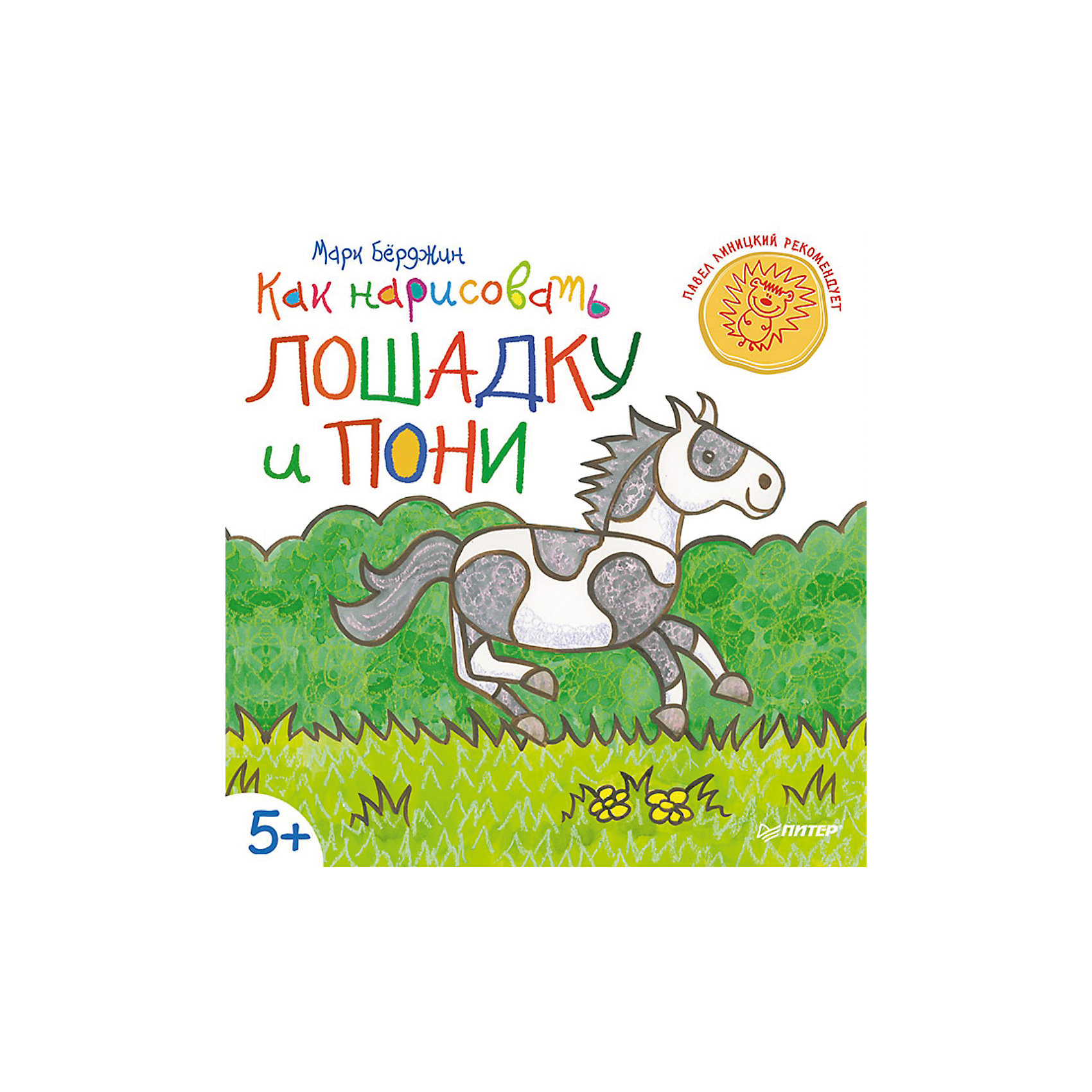 Как нарисовать лошадку и пониРисование<br>Характеристики книги Как нарисовать лошадку и пони:<br><br>• автор: Марк Берджин<br>• ориг.название: Its Fun to Draw Ponies and Horses<br>• формат издания: 22 х29 см (большой формат)<br>• количество страниц: 48<br>• год выпуска: 2015<br>• издательство: Питер<br>• серия: Вы и Ваш ребенок<br>• переводчик: Павел Линицкий<br>• переплет: мягкая обложка<br>• цветные иллюстрации : да<br>• язык издания: русский<br>• возраст: от 5 лет <br>• тип издания: отдельное издание<br>• вес в упаковке: 190 г<br><br>Хотите научиться рисовать задорную дрессированную лошадку, лохматого шотландского (а вовсе не шотландского!) Пони или милое лошадиное семейство? Открывайте книжку, читайте простые пошаговые инструкции и рисуйте на радость себе и детям! А заодно расскажите малышам, что скачки с барьерами называются конкуром, а первые кавалеристы появились 5000 лет назад. Забавные факты из лошадиной жизни сделают совместное рисование с детьми незабываемым. В конце книги вы найдёте блокнотик для закрепления результатов и новых экспериментов.<br><br>Об авторе:<br><br>Марк Бёрджин — английский художник, автор более 20 книг. Иллюстрации Марка были удостоены особых наград. Бёрджин оформил множество книг и плакатов, рисовал для мультфильмов и рекламных роликов. Сегодня он живёт на юге Англии с женой и тремя детьми.<br><br>Книгу Как нарисовать лошадку и пони издательства Питер  можно купить в нашем интернет-магазине.<br><br>Ширина мм: 290<br>Глубина мм: 215<br>Высота мм: 30<br>Вес г: 135<br>Возраст от месяцев: -2147483648<br>Возраст до месяцев: 2147483647<br>Пол: Унисекс<br>Возраст: Детский<br>SKU: 5480508