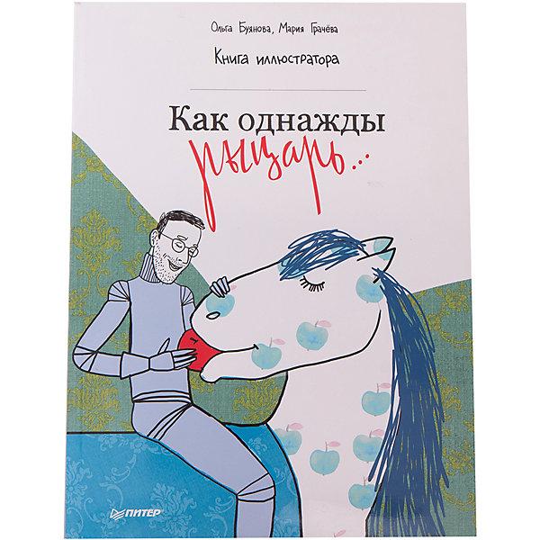 Как однажды рыцарь…Книги для мальчиков<br>Характеристики книги Как однажды рыцарь…: <br><br>• автор: Ольга Буянова, Мария Грачева<br>• ориг.название: Its Fun to Draw Ponies and Horses<br>• формат издания: 22 х29 см (большой формат)<br>• количество страниц: 64<br>• год выпуска: 2015<br>• издательство: Питер<br>• серия: Вы и Ваш ребенок<br>• переводчик: Павел Линицкий<br>• переплет: мягкая обложка<br>• цветные иллюстрации : да<br>• язык издания: русский<br>• возраст: от 6 лет <br>• тип издания: отдельное издание<br>• вес в упаковке: 239 г<br><br>В любом ребенке, будь то трехлетний малыш или четырнадцатилетний подросток, скрыто множество талантов: умение смотреть на мир широко открытыми глазами; способность подмечать то, что не видят взрослые; умение творчески мыслить; страсть к рисованию, наконец. Эта книга создана для того чтобы развить эти навыки. Становясь полноценным соавтором книги, ее иллюстратором, ребенок сможет вдоволь пофантазировать, создать целый рисованный мир и применить свои художественные таланты. <br><br>Книгу Как однажды рыцарь… издательства Питер  можно купить в нашем интернет-магазине.<br><br>Ширина мм: 290<br>Глубина мм: 215<br>Высота мм: 40<br>Вес г: 235<br>Возраст от месяцев: 72<br>Возраст до месяцев: 2147483647<br>Пол: Унисекс<br>Возраст: Детский<br>SKU: 5480509