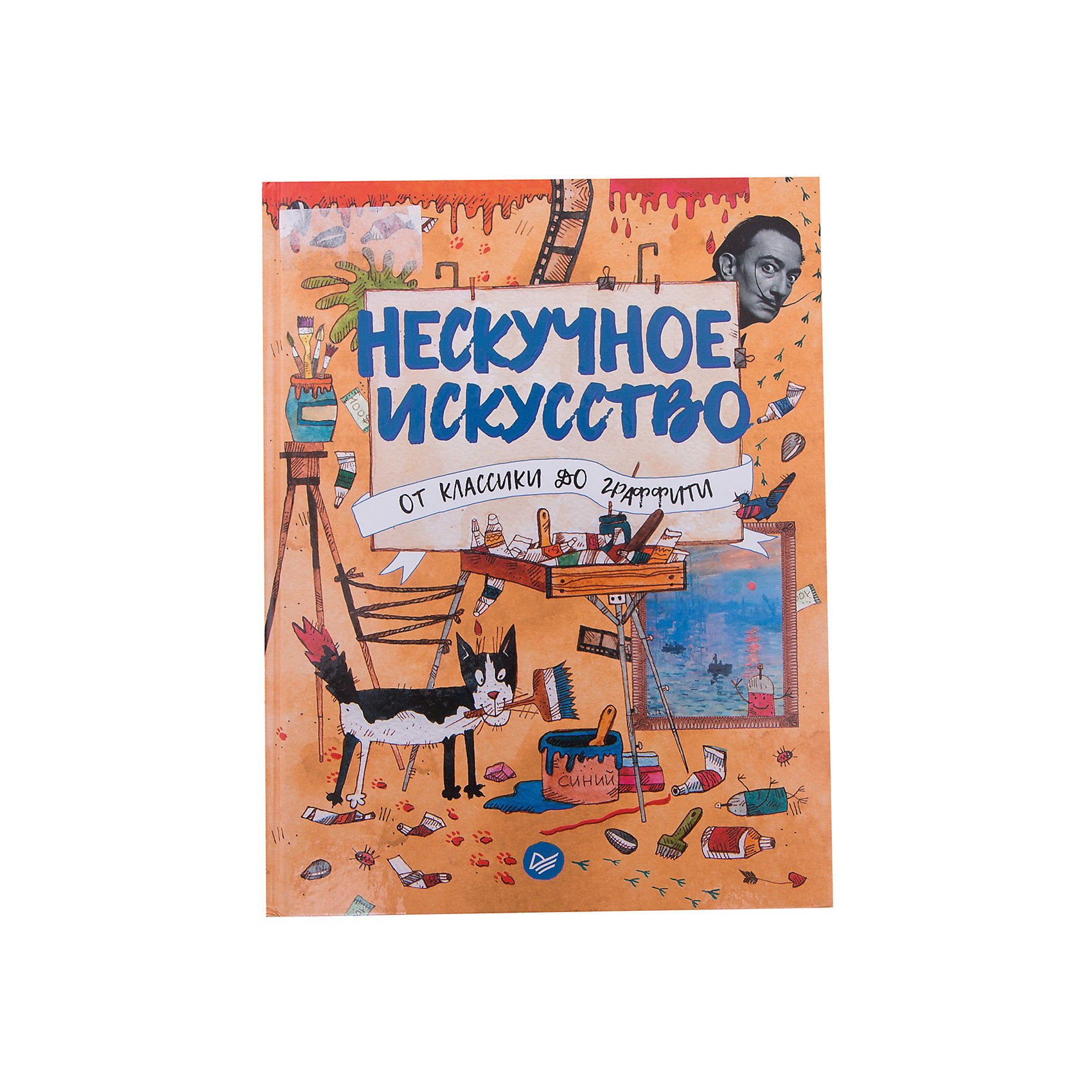 Книга Нескучное искусство. От классики до граффитиХарактеристики книги Нескучное искусство. От классики до граффити  <br><br>• автор: Т. Фишер<br>• формат издания: 20.5х26 см (большой формат)<br>• количество страниц: 64<br>• год выпуска: 2017<br>• издательство: Питер<br>• серия: Вы и Ваш ребенок<br>• иллюстратор: В. Рогожникова<br>• переплет: твердый переплет<br>• цветные иллюстрации : да<br>• язык издания: русский<br>• возраст: от 6 лет <br>• тип издания: отдельное издание<br>• вес в упаковке: 340 г<br><br>Искусство скучно, когда его не понимаешь. Но стоит начать задавать вопросы, и оказывается, что перед тобой целый мир, полный загадок, таинственных знаний и даже настоящих приключений! Эта книга расскажет тебе захватывающую историю о великих художниках и других людях искусства, их идеях, творениях и об их жизни, полной страстей, стремлений и достижений. Может быть, ты тоже откроешь в себе создателя будущих гениальных творений, ведь нет ничего более вдохновляющего, чем искусство. <br><br>Книгу Нескучное искусство. От классики до граффити издательства Питер  можно купить в нашем интернет-магазине.<br><br>Ширина мм: 260<br>Глубина мм: 201<br>Высота мм: 80<br>Вес г: 336<br>Возраст от месяцев: 72<br>Возраст до месяцев: 2147483647<br>Пол: Унисекс<br>Возраст: Детский<br>SKU: 5480514