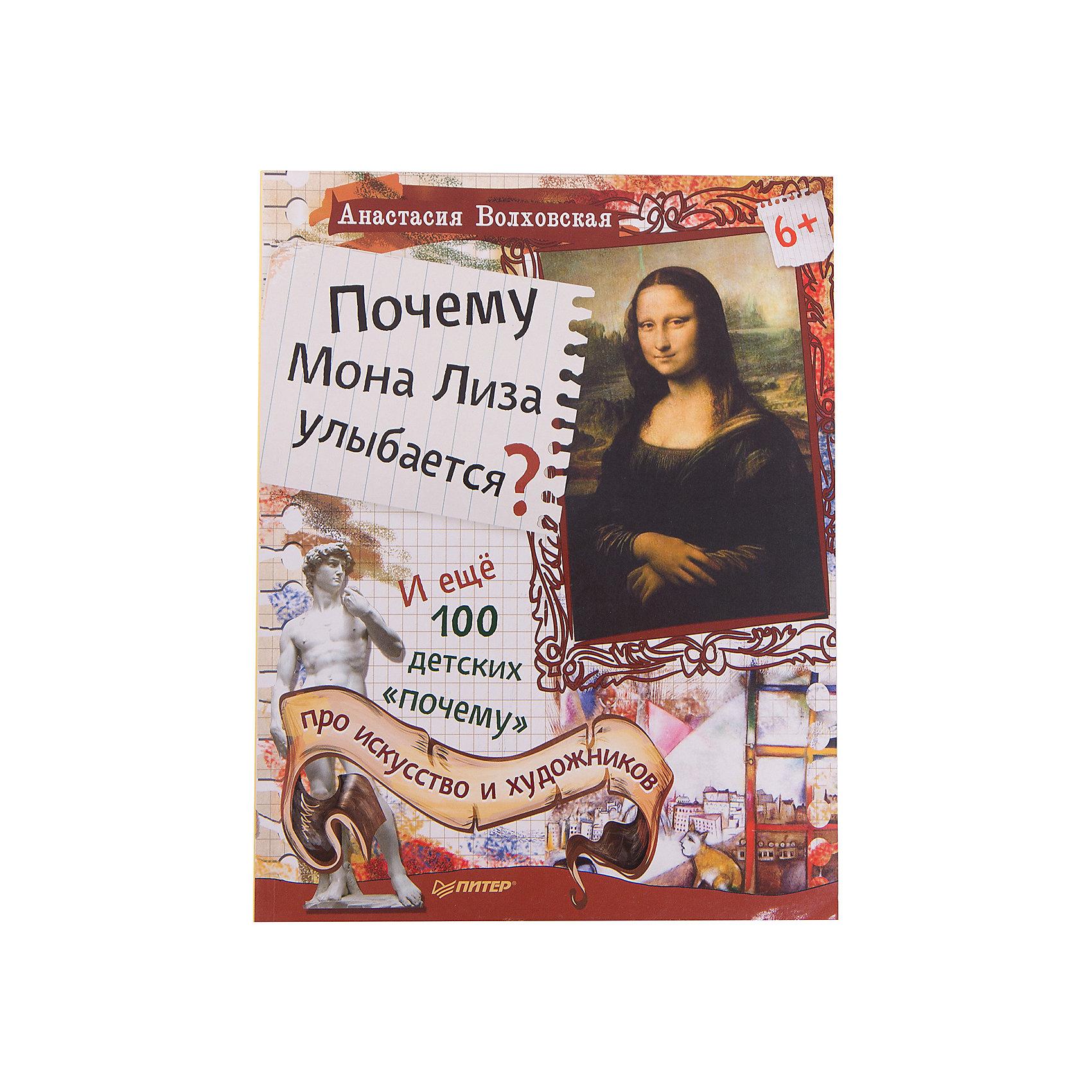 Почему Мона Лиза улыбается?, А. ВолховскаяЭнциклопедии всё обо всём<br>Характеристики книги Почему Мона Лиза улыбается? И ещё 100 детских «почему» про искусство и художников:<br><br>• автор: Анастасия Волховская<br>• формат издания: 20.5х26 см (большой формат)<br>• количество страниц: 64<br>• год выпуска: 2015<br>• издательство: Питер<br>• серия: 100 детских почему, Вы и Ваш ребенок<br>• иллюстратор: Марина Ромодина<br>• переплет: мягкая обложка<br>• цветные иллюстрации: да<br>• язык издания: русский<br>• тип издания: отдельное издание<br>• вес в упаковке: 135 г<br><br>Почему Мона Лиза улыбается?<br>Почему часы Дали растаяли?<br>Почему Сезанн рисовал яблоки? <br>Почему Чёрный квадрат совсем не чёрный? <br><br>Вы найдёте здесь ответы на сотню детских «почему» про искусство и художников, а экскурсия в музей станет по-настоящему увлекательным приключением. У автора Анастасии Волховской есть два прекрасных ребенка. Благодаря детям, она научилась видеть мир с высоты метр с небольшим, отвечать на главные вопросы и быть ведомой ими. «Эта книга — часть удивительного путешествия в страну искусства. <br><br>На пути нам встречались большие музеи и маленькие галереи, известные художники и те, кому однажды предстоит ими стать, огромные полотна и маленькие репродукции, яркие книги, альбомы и краски. И не важно, был ли перед детьми холст в залитой солнечным светом мастерской или клочок асфальта на детской площадке, — радость от творчества была одинаковой, а бесконечные «почему» не заставляли себя ждать. Они записывались в блокнот, на музейные билеты или просто хранились в памяти. Из ответов на них и родилась эта книга».<br><br>Книгу Почему Мона Лиза улыбается? И ещё 100 детских «почему» про искусство и художников издательства Питер  можно купить в нашем интернет-магазине.<br><br>Ширина мм: 252<br>Глубина мм: 195<br>Высота мм: 30<br>Вес г: 152<br>Возраст от месяцев: 72<br>Возраст до месяцев: 2147483647<br>Пол: Унисекс<br>Возраст: Детский<br>SKU: 5480522