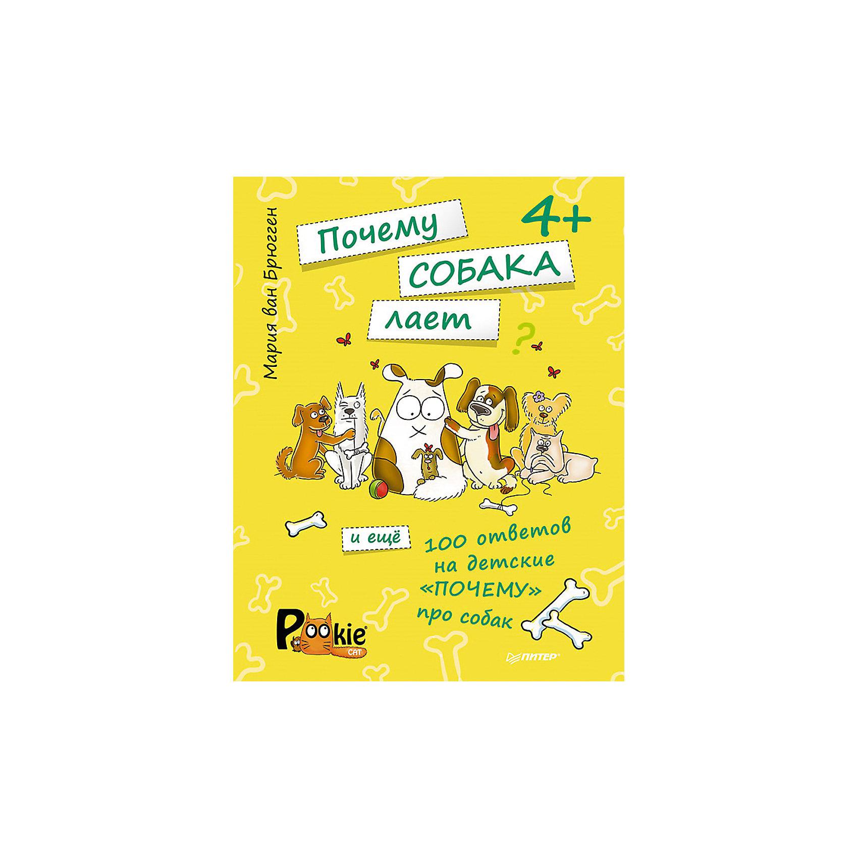 """Почему собака лает и ещё 100 ответов на детские «почему» про собак, для детей от  4 летЭнциклопедии всё обо всём<br>Характеристики книги Почему собака лает и ещё 100 ответов на детские «почему» про собак, для детей от 4 лет:<br><br>• автор: Мария ван Брюгген<br>• формат издания: 20.5х26 см (большой формат)<br>• количество страниц: 64<br>• год выпуска: 2015<br>• издательство: Питер<br>• серия: Вы и Ваш ребенок<br>• переплет: мягкая обложка<br>• цветные иллюстрации : да<br>• возраст: от 4 лет <br>• язык издания: русский<br>• тип издания: отдельное издание<br>• вес в упаковке: 180 г<br><br>Почему собаки любят всё обнюхивать? Почему они похожи на волков? Все ли собаки лают? У какой породы самые длинные уши? Сколько ещё вопросов может задать ребёнок за одну минуту? А Вы знаете ответы на каждый из них? Вам повезло! Теперь у Вас есть исчерпывающий гид по всем детским «почему»!<br><br>Вы слышали о pookiecat? Этот замечательный оранжевый кот писал книгу о своих сородичах — «Почему кот мурлычет и ещё 100 ответов на детские """"почему"""" про кошек от pookiecat». Его друг — пёс Булкин — решил, что теперь он просто обязан написать книгу о собаках. Ведь он знает о них всё! А теперь и Вы узнаете все собачьи секреты. Открывайте первую страницу — и познакомьтесь с собаками поближе.<br><br>Как всегда Булкину и pookiecat (а этот хитрый кот, конечно, тоже заглянул на некоторые страницы книги) помогала их хозяйка — её зовут Мария, она художник-иллюстратор. Мария родилась в Москве, но живёт со своим зоопарком (четыре собаки и три кошки) в замечательном зелёном городке в Европе. И конечно, каждый день приносит ей новые улыбки и вдохновение. Жизнь — всё-таки такое смешное приключение! Хотите посмеяться за компанию? Заходите к Марии в гости: http://elfies.livejournal.com, http://www.pookies-world.com<br><br>Книгу Почему собака лает и ещё 100 ответов на детские «почему» про собак, для детей от 4 лет издательства Питер  можно купить в нашем интернет-магазине.<br><br>Ширина мм: 252<br>Глубина мм: 1"""