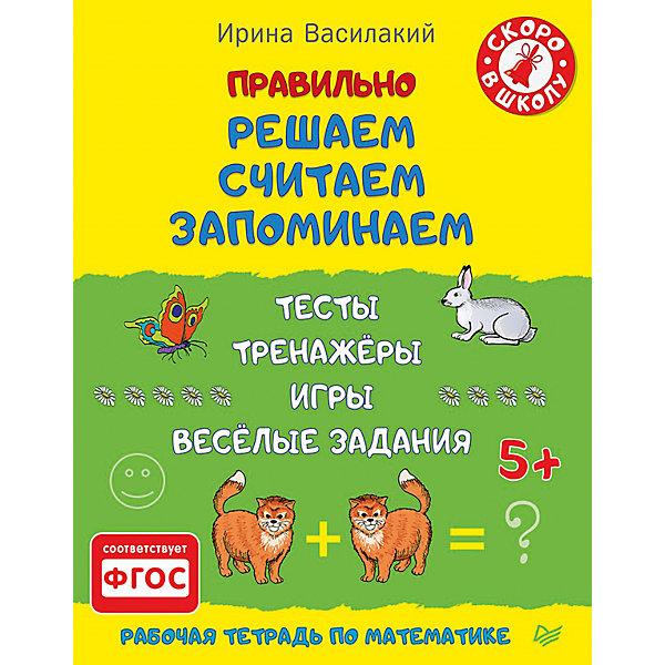 Правильно решаем, считаем, запоминаем: тесты, тренажёры, игры, весёлые задания, для детей от 5 летПособия для обучения счёту<br>Характеристики книги Правильно решаем, считаем, запоминаем. Тесты, тренажёры, игры, весёлые задания, для детей от 5 лет:<br><br>• автор: Ирина Василакий<br>• формат издания: 20.5х26 см (большой формат)<br>• количество страниц: 64<br>• год выпуска: 2016<br>• издательство: Питер<br>• серия: Скоро в школу<br>• переплет: мягкая обложка<br>• возраст: от 5 лет <br>• язык издания: русский<br>• тип издания: отдельное издание<br>• вес в упаковке: 190 г<br><br>Хотите помочь Вашему малышу развить все виды мышления? С помощью этой книги , по данной авторской методике вы не только разовьете внимание, память и мышление ребёнка, но и сформируете у него опыт преодоления трудностей, опыт высказывания своего мнения. Задания представлены в игровой и увлекательной форме от простого к более сложному.<br><br>Книгу Правильно решаем, считаем, запоминаем. Тесты, тренажёры, игры, весёлые задания, для детей от 5 лет издательства Питер  можно купить в нашем интернет-магазине.<br>Ширина мм: 252; Глубина мм: 195; Высота мм: 30; Вес г: 149; Возраст от месяцев: -2147483648; Возраст до месяцев: 2147483647; Пол: Унисекс; Возраст: Детский; SKU: 5480525;