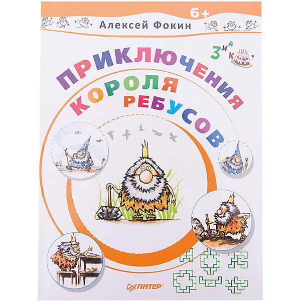 Купить Приключения Короля Ребусов, ПИТЕР, Россия, Унисекс