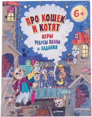 ПИТЕР Игры, ребусы, пазлы и задания: про кошек и котят, для детей от 6 лет фото-1
