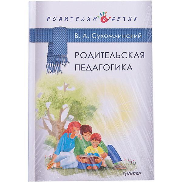 Купить Книга для родителей Родительская педагогика , ПИТЕР, Россия, Унисекс