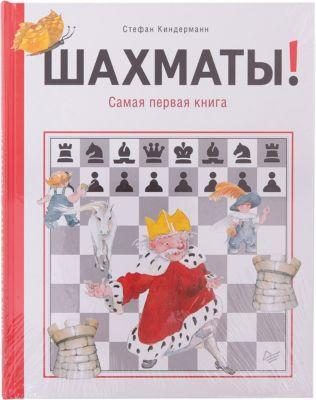 ПИТЕР Книга Шахматы!