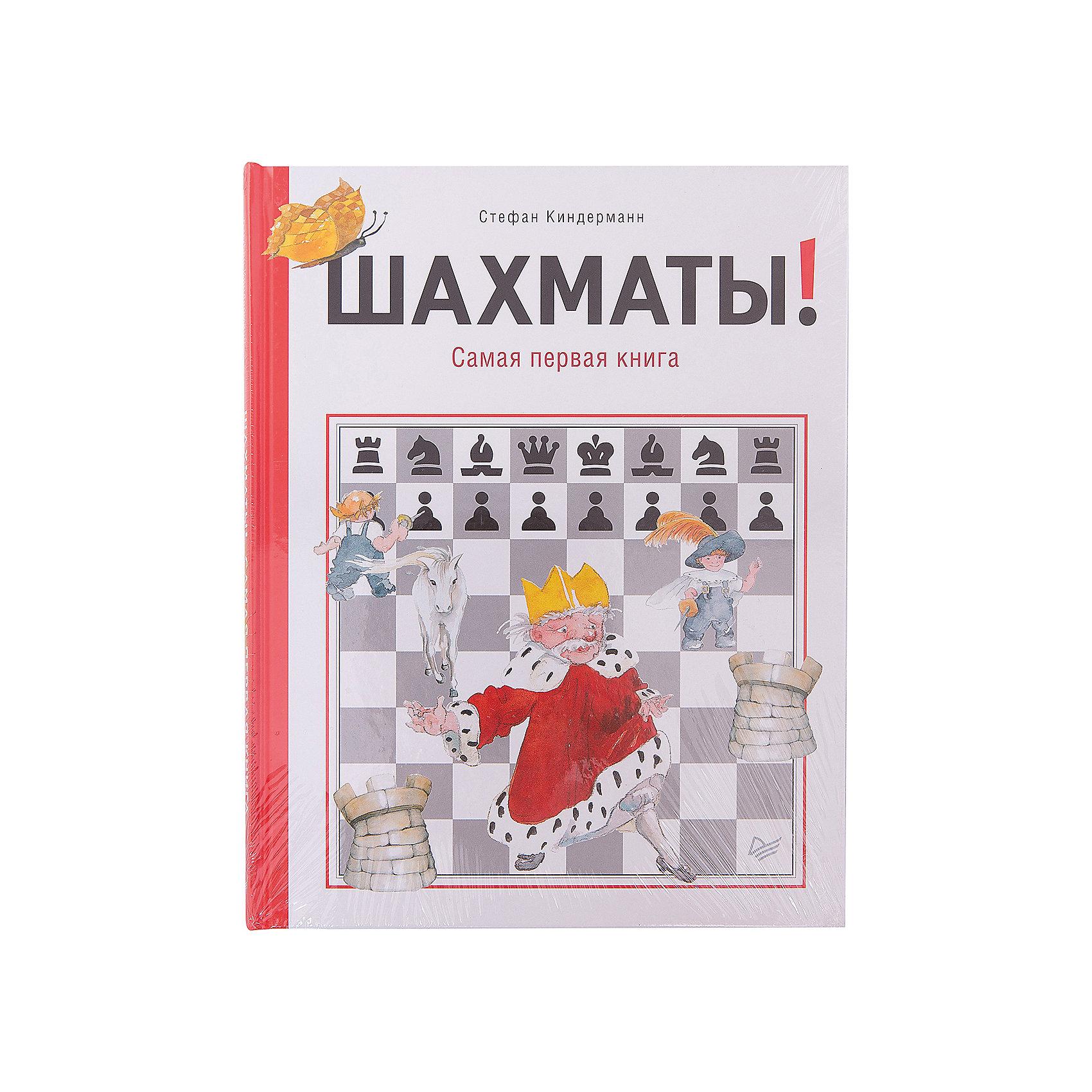 Книга Шахматы!Книги для развития мышления<br>Характеристики книги Шахматы!: <br><br>• состав: бумага 100%<br>• габариты предмета: 26х0.9х20.1 см<br>• автор: Киндерманн С.<br>• обложка: твердая<br>• языки: русский<br>• количество страниц: 80 шт.<br>• вид бумаги: офсетная<br>• год выпуска: 2017 г<br>• иллюстратор: коллектив иллюстраторов<br>• назначение книги: детская<br>• страна бренда: Россия<br>• страна производитель: Россия<br>• комплектация: книга<br><br>В сказочном королевстве шахмат случается всякое: горячие битвы, хитроумные козни и счастливые спасения! Хочешь узнать, по каким законам живет волшебный шахматный народ? Тебя ждут симпатичный король, попавший в беду, великолепный боевой конь, спешащий ему на помощь, почти всесильная королева и другие замечательные персонажи. <br><br>Занимательные истории о шахматах, созданные гроссмейстером Стефаном Киндерманном и художницей Анной Франке, помогут без труда усвоить основные правила игры и послужат прекрасным началом знакомства с шахматами. Книга для детей дошкольного и младшего школьного возраста.<br><br>Книгу Шахматы! издательства Питер  можно купить в нашем интернет-магазине.<br><br>Ширина мм: 260<br>Глубина мм: 201<br>Высота мм: 90<br>Вес г: 337<br>Возраст от месяцев: -2147483648<br>Возраст до месяцев: 2147483647<br>Пол: Унисекс<br>Возраст: Детский<br>SKU: 5480541
