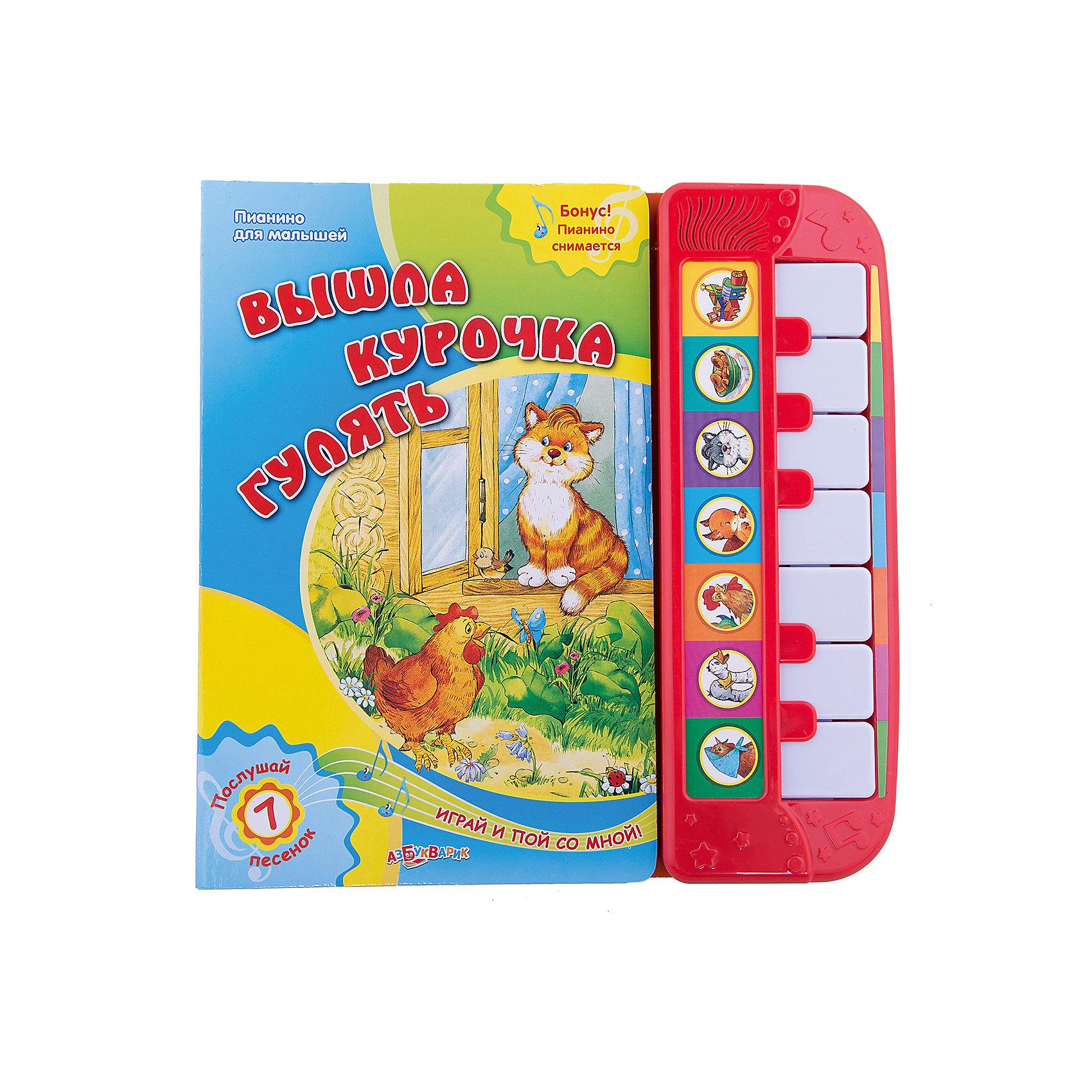 Вышла курочка гулять (новый формат)Музыкальные книги<br>Книга Вышла курочка гулять (новый формат).<br><br>Характеристика:<br><br>• Материал: пластик. <br>• Комплектация: книга, пианино (съемное). <br>• Книга имеет плотные картонный страницы. <br>• Цветные иллюстрации. <br>• 14 страниц. <br>• Формат: 25х25 см. <br>• 7 веселых песенок и мелодий. <br>• Пианино с широкими клавишами. <br>• Элемент питания: ААА батарейки (в комплекте).<br>• Яркий привлекательный дизайн.<br><br>Книжка с маленьким пианино позволит малышам не только смотреть картинки, слушать песенки и читать, но и попробовать себя в роли музыканта. Широкие клавиши и плотные картонные страницы идеально подойдут даже для самых настойчивых малышей. Яркие иллюстрации и веселые звуки заинтересуют любого ребенка и надолго увлекут кроху. <br><br>Книгу Вышла курочка гулять (новый формат) можно купить в нашем интернет-магазине.<br><br>Ширина мм: 210<br>Глубина мм: 150<br>Высота мм: 20<br>Вес г: 150<br>Возраст от месяцев: 24<br>Возраст до месяцев: 48<br>Пол: Унисекс<br>Возраст: Детский<br>SKU: 5484236