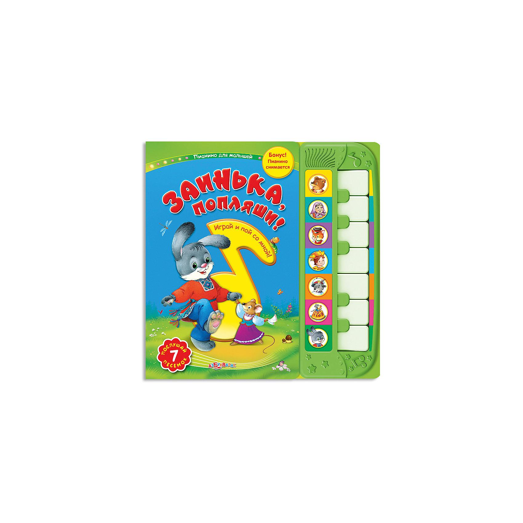 Заинька, попляши! (новый формат)Азбукварик<br>Книга Заинька, попляши! (новый формат). <br><br>Характеристика:<br><br>• Материал: пластик. <br>• Комплектация: книга, пианино (съемное). <br>• Книга имеет плотные картонный страницы. <br>• Цветные иллюстрации. <br>• 14 страниц. <br>• Формат: 25х25 см. <br>• 7 веселых песенок и мелодий. <br>• Пианино с широкими клавишами. <br>• Элемент питания: ААА батарейки (в комплекте).<br>• Яркий привлекательный дизайн.<br><br>Книжка с маленьким пианино позволит малышам не только смотреть картинки, слушать песенки и читать, но и попробовать себя в роли музыканта. Широкие клавиши и плотные картонные страницы идеально подойдут даже для самых настойчивых малышей. Яркие иллюстрации и веселые звуки заинтересуют любого ребенка и надолго увлекут кроху. <br><br>Книгу Заинька, попляши! (новый формат) можно купить в нашем интернет-магазине.<br><br>Ширина мм: 210<br>Глубина мм: 150<br>Высота мм: 20<br>Вес г: 150<br>Возраст от месяцев: 24<br>Возраст до месяцев: 48<br>Пол: Унисекс<br>Возраст: Детский<br>SKU: 5484237