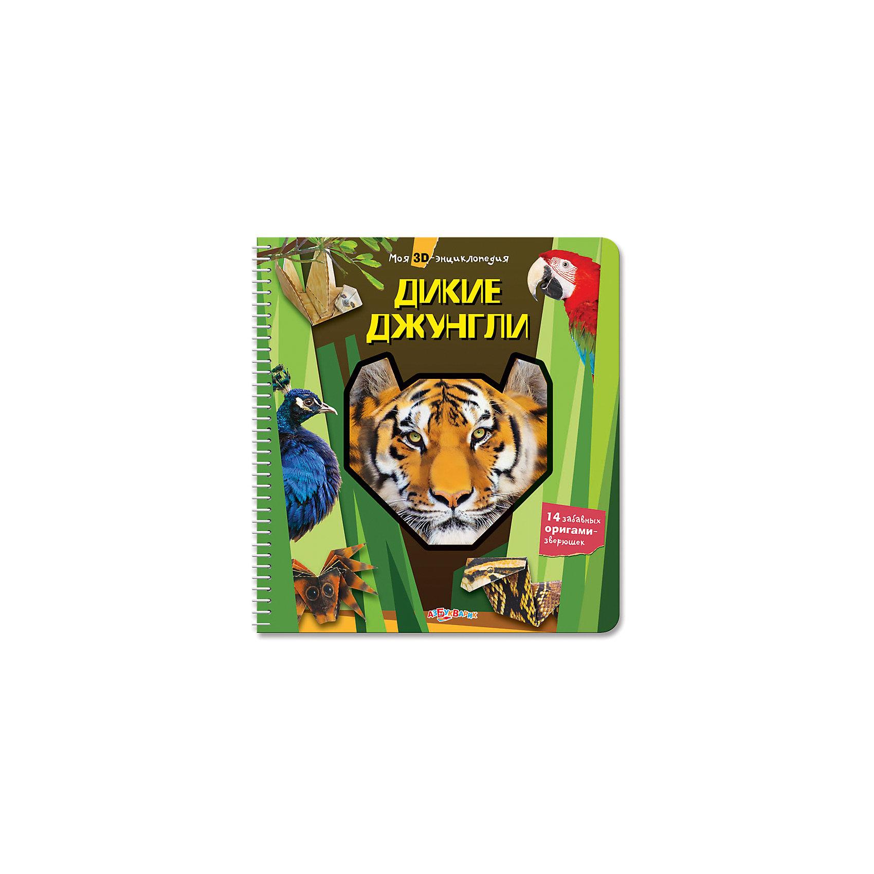 Моя 3Д-энциклопедия Дикие джунглиМузыкальные книги<br>Книга Моя 3Д-энциклопедия. Дикие джунгли.<br><br>Характеристика:<br><br>• Формат: 22х24 см. <br>• Переплет: твердый на спирали. <br>• Количество страниц: 65.<br>• 14 цветных и 14 черно-белых выкроек. <br>• Иллюстрации: цветные. <br>• Яркий привлекательный дизайн.<br>• Развивает моторику рук и воображение. <br><br>В этой книге ребенок найдет множество интересных фактов о животных джунглей Выкройки-оригами позволяют самому создать различных животных и вклеить их в книгу, сделав энциклопедию объемной. Красочные иллюстрации и сочетание разных видов деятельности не дадут ребенку скучать, а работа в технике оригами позволит развить моторику рук и воображение. <br><br>Книгу Моя 3Д-энциклопедия. Дикие джунгли можно купить в нашем интернет-магазине.<br><br>Ширина мм: 210<br>Глубина мм: 150<br>Высота мм: 20<br>Вес г: 150<br>Возраст от месяцев: 24<br>Возраст до месяцев: 48<br>Пол: Унисекс<br>Возраст: Детский<br>SKU: 5484248