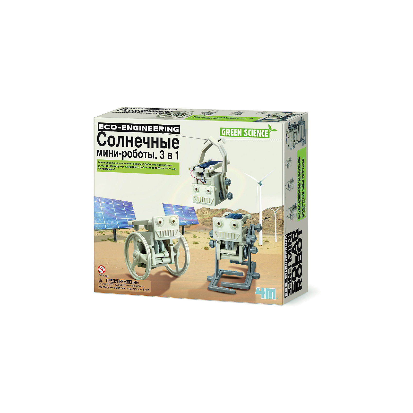Набор Солнечные мини роботы. 3 в 1Робототехника<br>Набор Солнечные мини роботы. 3 в 1.<br><br>Характеристика: <br><br>• Возраст: от 8 лет<br>• Материал: металл, пластик. <br>• Размер: 6x24х21,5 см.<br>• Комплектация: крючки, стенка механизма, лицевая панель, нижняя панель, колеса, держатель, рычаги, кулачки, ступни, ноги, коннекторы, солнечный механизм, мотор с проводами, солнечная панель, шнур, винты.<br>• Развивает внимание, мелкую моторику, воображение; расширяет кругозор. <br>• В процессе сборки потребуется маленькая крестовая отвертка (не входит в комплект). <br><br>С помощью этого набора ребенок сможет собрать три модели роботов: робота, оснащенного подвижными колесами, робота-фуникулера и шагающего робота. Все детали набора изготовлены из высококачественных прочных материалов безопасных для детей. Следуя простой и понятной инструкции ребенок самостоятельно сможет создать этих удивительных роботов. <br>Конструирование - прекрасный вид творческой работы, в процессе которой хорошо развивается внимание, моторику рук, мышление, фантазия. <br><br>Набор Солнечные мини роботы. 3 в 1 можно купить в нашем интернет-магазине.<br><br>Ширина мм: 215<br>Глубина мм: 240<br>Высота мм: 60<br>Вес г: 301<br>Возраст от месяцев: 96<br>Возраст до месяцев: 2147483647<br>Пол: Унисекс<br>Возраст: Детский<br>SKU: 5487898