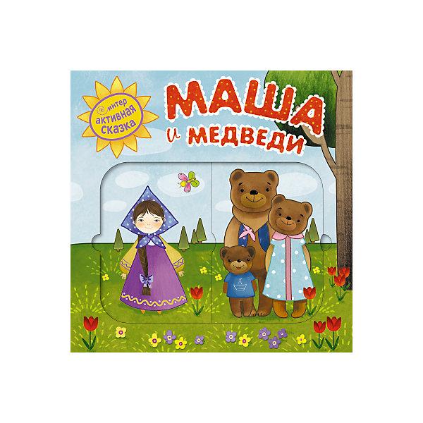 Сказка Маша и медведиСказки<br>Сказка Маша и медведи.<br><br>Характеристики:<br><br>• Издательство: Мозаика-Синтез<br>• Серия: Интерактивные сказки<br>• Тип обложки: картонная обложка<br>• Иллюстрации: цветные<br>• Количество страниц: 12 (картон)<br>• Размер: 200х200х19 мм.<br>• ISBN: 9785431509612<br><br>Любимая русская народная сказка о Маше и медведях оживает на страницах интерактивной книги с колесиком, движущимися элементами, окошками и клапанами. Внутри маленького читателя ждет множество сюрпризов! Потянув за клапаны и приведя в движение подвижные элементы, малыш сможет увидеть, как Маша съест всю похлебку, покачается на стульчике, убежит от медведей и многое другое. Книга «Маша и медведи» серии «Интерактивные сказки» не оставит равнодушными Вас и Вашего ребенка, ведь ее можно не только читать, с ней можно играть как с игрушкой. Это способствует развитию речи, мелкой моторики и воображения, а также пробуждению интереса к чтению.<br><br>Книжку Сказка Маша и медведи можно купить в нашем интернет-магазине.<br>Ширина мм: 190; Глубина мм: 200; Высота мм: 200; Вес г: 445; Возраст от месяцев: 24; Возраст до месяцев: 60; Пол: Унисекс; Возраст: Детский; SKU: 5489600;