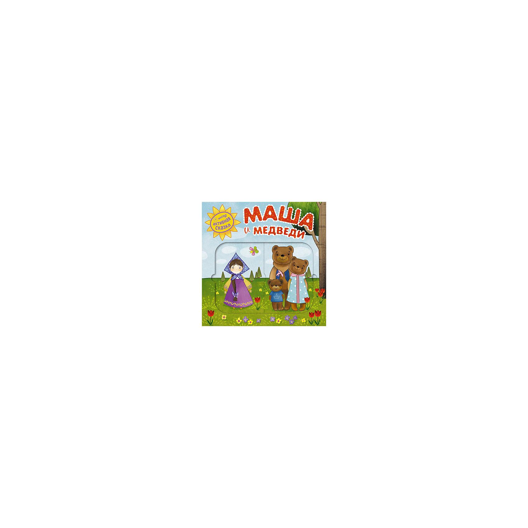 Сказка Маша и медведиРусские сказки<br>Сказка Маша и медведи.<br><br>Характеристики:<br><br>• Издательство: Мозаика-Синтез<br>• Серия: Интерактивные сказки<br>• Тип обложки: картонная обложка<br>• Иллюстрации: цветные<br>• Количество страниц: 12 (картон)<br>• Размер: 200х200х19 мм.<br>• ISBN: 9785431509612<br><br>Любимая русская народная сказка о Маше и медведях оживает на страницах интерактивной книги с колесиком, движущимися элементами, окошками и клапанами. Внутри маленького читателя ждет множество сюрпризов! Потянув за клапаны и приведя в движение подвижные элементы, малыш сможет увидеть, как Маша съест всю похлебку, покачается на стульчике, убежит от медведей и многое другое. Книга «Маша и медведи» серии «Интерактивные сказки» не оставит равнодушными Вас и Вашего ребенка, ведь ее можно не только читать, с ней можно играть как с игрушкой. Это способствует развитию речи, мелкой моторики и воображения, а также пробуждению интереса к чтению.<br><br>Книжку Сказка Маша и медведи можно купить в нашем интернет-магазине.<br><br>Ширина мм: 190<br>Глубина мм: 200<br>Высота мм: 200<br>Вес г: 445<br>Возраст от месяцев: 24<br>Возраст до месяцев: 60<br>Пол: Унисекс<br>Возраст: Детский<br>SKU: 5489600