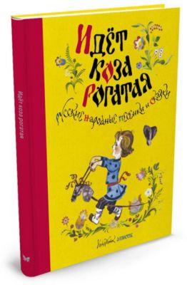 Махаон Сборник сказок и песенок-потешек Идёт коза рогатая , MACHAON