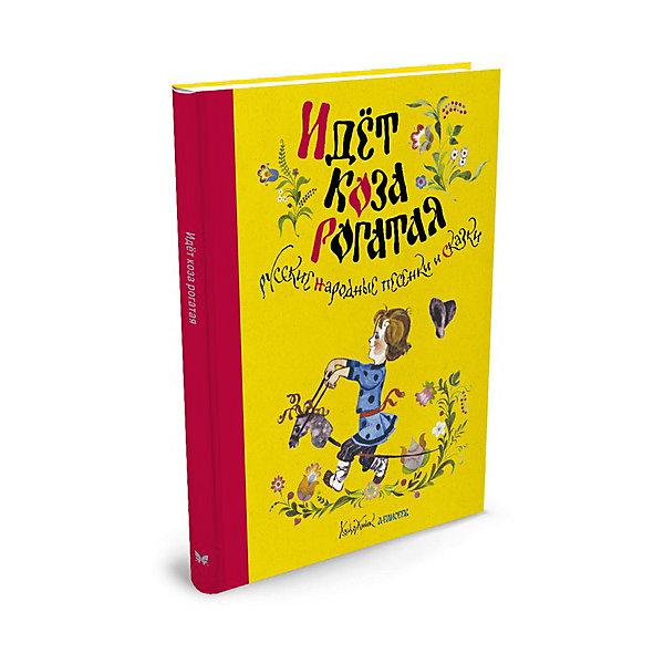 Сборник сказок и песенок-потешек Идёт коза рогатая, MACHAONОзнакомление с художественной литературой<br>Содержание: <br>Петушок, петушок...<br>Катя, Катя маленька...<br>Курочка ряба<br>Курочка-рябушечка<br>Кисонька-мурысонька<br>Репка<br>Сорока, сорока...<br>Идёт коза рогатая...<br>Колобок<br>Солнышко-вёдрышко<br>Дождик-дождик<br>Чики-чики-чикалочки<br>Ладушки, ладушки<br>Теремок<br>Пошёл котик на торжок<br>Тили-бом! Тили-бом!..<br>Заюшкина избушка<br><br>Характеристики:<br><br>• Для детей в возрасте: от 3 до 6 лет<br>• Редактор: Н. Родионова<br>• Художник: А. М. Елисеев<br>• Издательство: Азбука-Аттикус, Махаон, 2017 год<br>• Тип обложки: 7Б - твердая (плотная бумага или картон)<br>• Оформление: с тканевым корешком<br>• Иллюстрации: цветные<br>• Количество страниц: 40<br>• Размер: 262х193х9 мм.<br>• Вес: 343 гр.<br>• ISBN: 9785389124448<br><br>Иллюстрации нарисовал заслуженный художник РСФСР, народный художник Российской Федерации Анатолий Елисеев, с большим мастерством, выдумкой и юмором создавший образы, которые уже давно стали классическими в книжной иллюстрации.<br><br>Книгу Сказка Идёт коза рогатая можно купить в нашем интернет-магазине.<br>Ширина мм: 262; Глубина мм: 193; Высота мм: 90; Вес г: 343; Возраст от месяцев: 36; Возраст до месяцев: 72; Пол: Унисекс; Возраст: Детский; SKU: 5493433;
