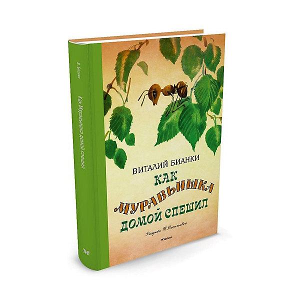 Как муравьишка домой спешил, В. Бианки, MACHAONБианки В.В.<br>Сказка Как муравьишка домой спешил.<br><br>Характеристики:<br><br>• Для детей в возрасте: от 3 лет<br>• Автор: Виталий Бианки<br>• Иллюстратор: Татьяна Васильева<br>• Издательство: Азбука-Аттикус, Махаон, 2017 год<br>• Тип обложки: 7Б - твердая (плотная бумага или картон)<br>• Оформление: с тканевым корешком<br>• Иллюстрации: цветные<br>• Количество страниц: 32<br>• Размер: 262х203х7 мм.<br>• Вес: 315 гр.<br>• ISBN: 9785389121249<br><br>Виталий Бианки, замечательный писатель-натуралист, классик детской литературы, воссоздал в своих произведениях удивительный мир живой природы. Благодаря его необычным сказкам мы с детства знаем, чей нос лучше, кто чем поёт, какие у кого хвосты, кто как зимует… В любой домашней библиотеке непременно найдутся книги Бианки. Иллюстратор книги Татьяна Дмитриевна Васильева – великолепный художник, в совершенстве владеющий всеми секретами профессии, член Союза художников СССР. За свою долгую творческую жизнь она создала множество иллюстраций к детским книгам. В её красочных, запоминающихся рисунках мастерски переданы тончайшие подробности сказок Бианки, тонко подмечены особенности его героев. Читатель словно попадает в лес и как невидимый зритель участвует в жизни его обитателей.<br><br>Книгу Сказка Как муравьишка домой спешил можно купить в нашем интернет-магазине.<br>Ширина мм: 262; Глубина мм: 203; Высота мм: 70; Вес г: 315; Возраст от месяцев: 36; Возраст до месяцев: 72; Пол: Унисекс; Возраст: Детский; SKU: 5493436;