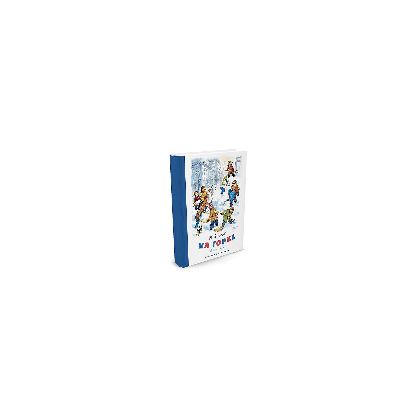 Рассказы На горкеСказки, рассказы, стихи<br>Народный художник СССР Иван Семёнов начинал как график и карикатурист. Его первая карикатура была напечатана в 1926 году, а в конце 40-х он увлёкся книжной иллюстрацией, и конечно же юмористического характера. В 1956 году Иван Семёнов возглавил детский журнал «Весёлые картинки» и проработал в нём более 20 лет. Широкую известность ему принесли рисунки к рассказам Николая Носова. Добрые, весёлые, поучительные, они вдохновляли художника на создание незабываемых образов, настолько убедительных, что смеёшься до слёз.<br><br>Ширина мм: 262<br>Глубина мм: 203<br>Высота мм: 80<br>Вес г: 344<br>Возраст от месяцев: 84<br>Возраст до месяцев: 120<br>Пол: Унисекс<br>Возраст: Детский<br>SKU: 5493442