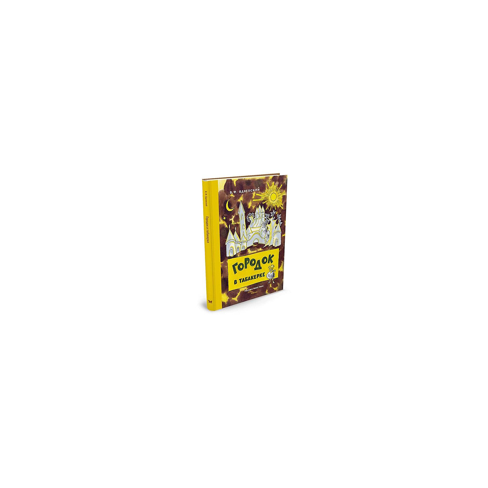 Городок в табакерке, MACHAONРусские сказки<br>Сказка Городок в табакерке.<br><br>Характеристики:<br><br>• Для детей в возрасте: от 7 до 10 лет<br>• Автор: Владимир Одоевский<br>• Иллюстратор: Ника Гольц<br>• Издательство: Азбука-Аттикус, Махаон, 2017 год<br>• Тип обложки: 7Б - твердая (плотная бумага или картон)<br>• Оформление: с тканевым корешком<br>• Иллюстрации: цветные<br>• Количество страниц: 32<br>• Размер: 262х203х7 мм.<br>• Вес: 313 гр.<br>• ISBN: 9785389122963<br><br>Владимир Фёдорович Одоевский – талантливый русский писатель и мыслитель, он создал совершенно новую авторскую сказку, сочетающую в себе и волшебство, и знания об устройстве реального мира. В сказке «Городок в табакерке» отразилось всё многообразие и разносторонность интересов её автора. Прекрасный сказочник, он был ещё и великолепным мастером, который мог сконструировать такие сложные музыкальные инструменты, как орган и клавесин. Если он чем-то увлекался, то доходил до самой сути. Может, поэтому, читая его удивительную сказку, очень зримо представляешь и устройство механизма, описанного в книге, и необыкновенные превращения, которые происходят с героем повествования. Иллюстратор книги Ника Георгиевна Гольц – непревзойдённый мастер книжной иллюстрации, заслуженный художник России, обладатель Почётного диплома Международной премии по детской литературе имени Х.К. Андерсена – почувствовала и передала в своих нежных иллюстрациях настроение и особую атмосферу сказки «Городок в табакерке».<br><br>Книгу Сказка Городок в табакерке можно купить в нашем интернет-магазине.<br><br>Ширина мм: 262<br>Глубина мм: 203<br>Высота мм: 70<br>Вес г: 313<br>Возраст от месяцев: 84<br>Возраст до месяцев: 120<br>Пол: Унисекс<br>Возраст: Детский<br>SKU: 5493444