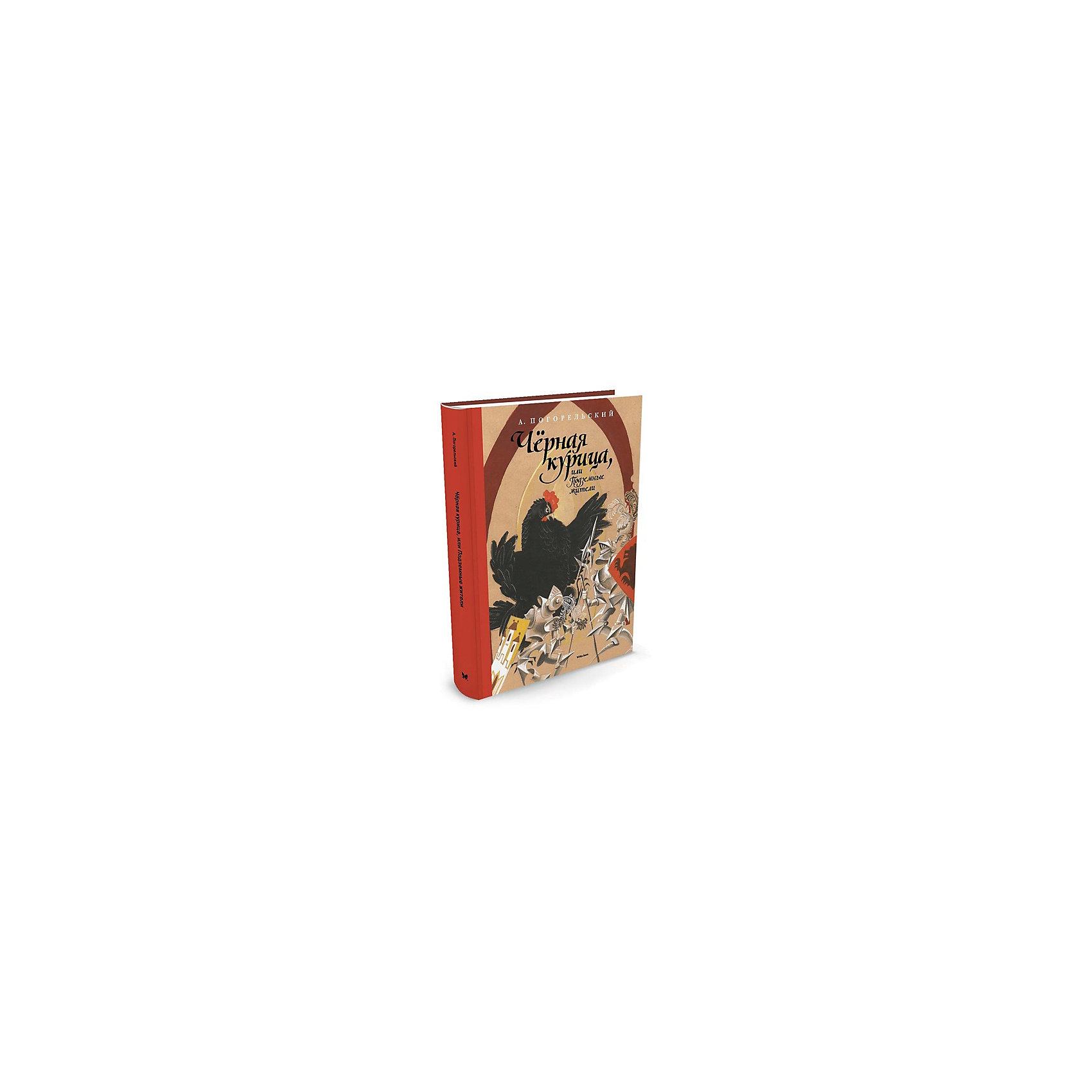 """Чёрная курица, или Подземные жители, MACHAONСказки<br>Сказка Чёрная курица, или Подземные жители.<br><br>Характеристики:<br><br>• Для детей в возрасте: от 11 до 14 лет<br>• Автор: Антоний Погорельский (Алексей Перовский)<br>• Иллюстратор: Ника Гольц<br>• Издательство: Азбука-Аттикус, Махаон, 2016 год<br>• Тип обложки: 7Б - твердая (плотная бумага или картон)<br>• Оформление: с тканевым корешком<br>• Иллюстрации: цветные<br>• Количество страниц: 56<br>• Размер: 262х203х9 мм.<br>• Вес: 377 гр.<br>• ISBN: 9785389122918<br><br>Антоний Погорельский, настоящее имя которого Алексей Алексеевич Перовский, написал волшебную сказку «Чёрная курица, или Подземные жители» для своего племянника Алёши Толстого — будущего поэта и писателя, автора знаменитого «Князя Серебряного» и соавтора «Козьмы Пруткова». Написанная более 150 лет назад, «Чёрная курица» давно стала классикой детской литературы, сказкой, которую в России знают и любят с самого детства. Юные читатели, увлекаемые вначале только волшебством сюжета, в конце повествования получают бесценный урок: пройдя вместе с Алёшей духовное испытание, они начинают осознавать ценности добра, правды и трудолюбия. Высокий нравственный смысл этой сказки очень точно передала в своих иллюстрациях Ника Георгиевна Гольц — непревзойдённый мастер книжной иллюстрации, заслуженный художник России, обладатель Почётного диплома Международной премии по детской литературе имени Х.К. Андерсена. По признанию художницы, «Чёрная курица» Погорельского была самой большой её гордостью. «Эту сказку не издавали в Советском Союзе после войны и тем более не иллюстрировали, – вспоминала Ника Гольц. – Она была забыта. Я убедила издательство её напечатать. Так """"Чёрная курица"""" получила вторую жизнь. Уже после её издавали с иллюстрациями многих других художников, но первая была моя!»<br><br>Книгу Сказка Чёрная курица, или Подземные жители можно купить в нашем интернет-магазине.<br><br>Ширина мм: 262<br>Глубина мм: 203<br>Высота мм: 90<br>Вес г: 377<br>Возраст от ме"""