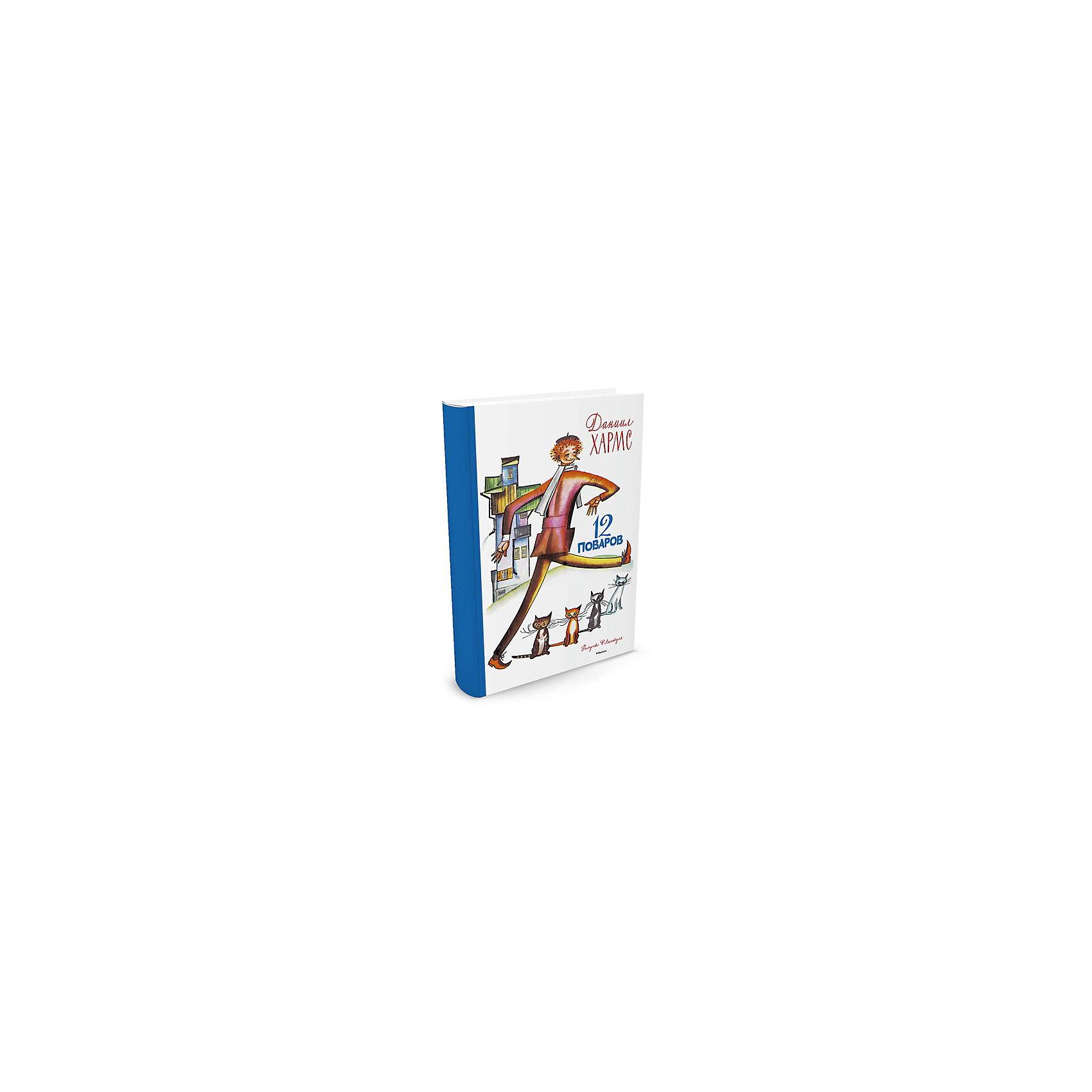 12 поваров, Даниил Хармс, MACHAONСтихи<br>Книга 12 поваров.<br><br>Характеристики:<br><br>• Для детей в возрасте: от 3 до 6 лет<br>• Автор: Даниил Хармс<br>• Художник: Федор Лемкуль<br>• Издательство: Азбука-Аттикус, Махаон, 2016 год<br>• Тип обложки: 7Б - твердая (плотная бумага или картон)<br>• Оформление: с тканевым корешком<br>• Иллюстрации: цветные<br>• Количество страниц: 32<br>• Размер: 262х203х7 мм.<br>• Вес: 316 гр.<br>• ISBN: 9785389111325<br><br>Книга Даниила Хармса «12 поваров» с иллюстрациями Фёдора Лемкуля, впервые увидевшая свет более сорока лет назад, стала настоящей библиографической редкостью. Это издание даёт рисункам замечательного художника новую жизнь. Удивительная техника Лемкуля очень точно дополняет виртуозные стихи Хармса, и результат такого творческого союза – настоящий подарок для ценителей искусства книжной иллюстрации.<br><br>Книгу 12 поваров можно купить в нашем интернет-магазине.<br><br>Ширина мм: 262<br>Глубина мм: 203<br>Высота мм: 70<br>Вес г: 316<br>Возраст от месяцев: 36<br>Возраст до месяцев: 72<br>Пол: Унисекс<br>Возраст: Детский<br>SKU: 5493446