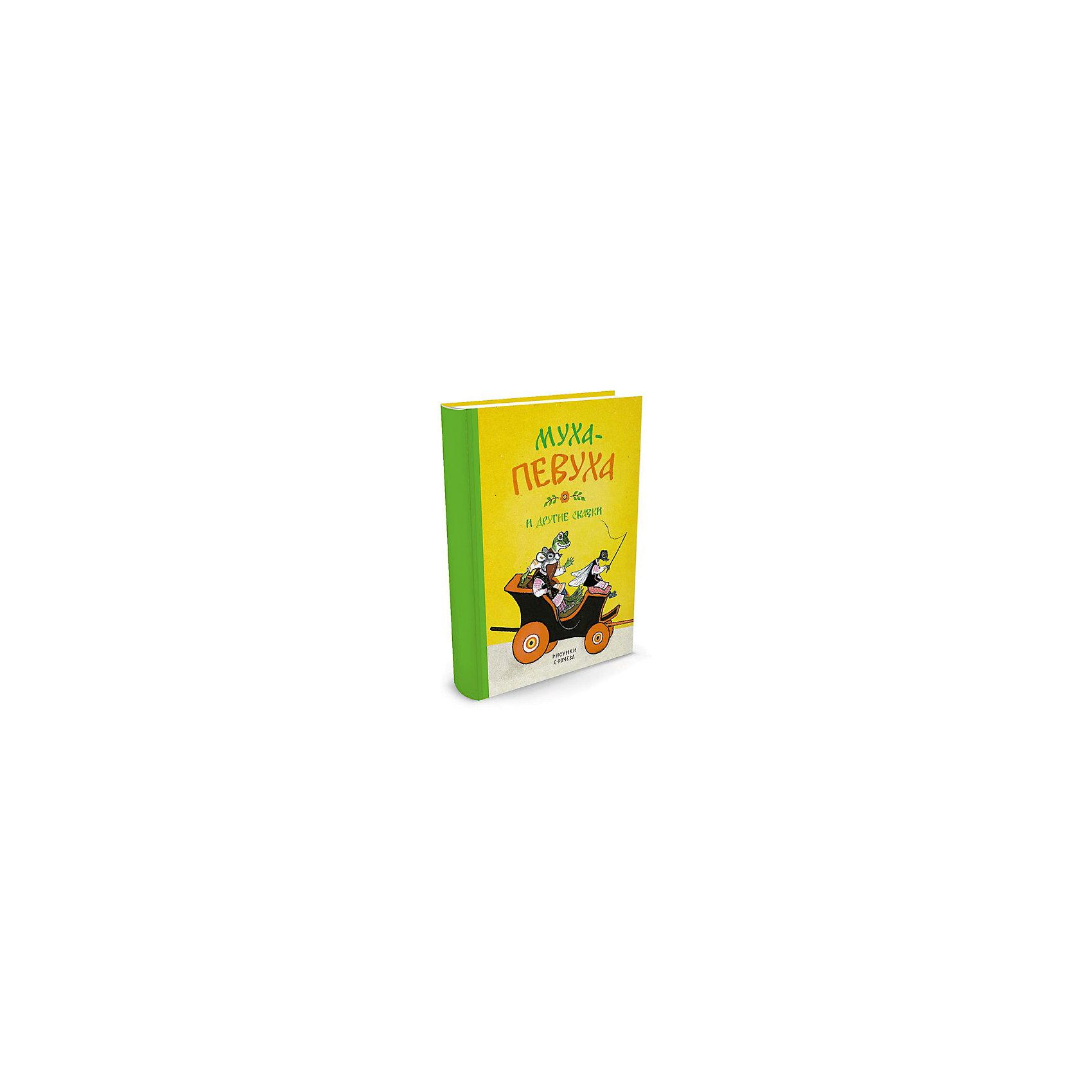 Муха-Певуха и другие сказки, MACHAONРусские сказки<br>Муха-Певуха и другие сказки.<br><br>Характеристики:<br><br>• Для детей в возрасте: от 3 до 6 лет<br>• Художник: Е. Рачев<br>• Издательство: Азбука-Аттикус, Махаон, 2016 год<br>• Тип обложки: 7Б - твердая (плотная бумага или картон)<br>• Оформление: с тканевым корешком<br>• Иллюстрации: цветные<br>• Количество страниц: 48<br>• Размер: 262х203х8 мм.<br>• Вес: 366 гр.<br>• ISBN: 9785389118652<br><br>Эти сказки обязательно найдут своё место не только на книжной полке, но и в сердце читателя. Удивительные, обаятельные звери, нарисованные Евгением Михайловичем Рачёвым, создают свой неповторимый сказочный мир. Яркие, точные образы героев раскрывают и дополняют текст.<br><br>Содержание:<br>Муха-певуха.<br>Почему кот и собака не дружат.<br>Легкий хлеб.<br>Почему барсук и лиса в норах живут.<br>Баю-бай, засыпай!<br>Котик Петрик и мышка.<br><br>Книгу Муха-Певуха и другие сказки можно купить в нашем интернет-магазине.<br><br>Ширина мм: 262<br>Глубина мм: 203<br>Высота мм: 80<br>Вес г: 366<br>Возраст от месяцев: 36<br>Возраст до месяцев: 72<br>Пол: Унисекс<br>Возраст: Детский<br>SKU: 5493448