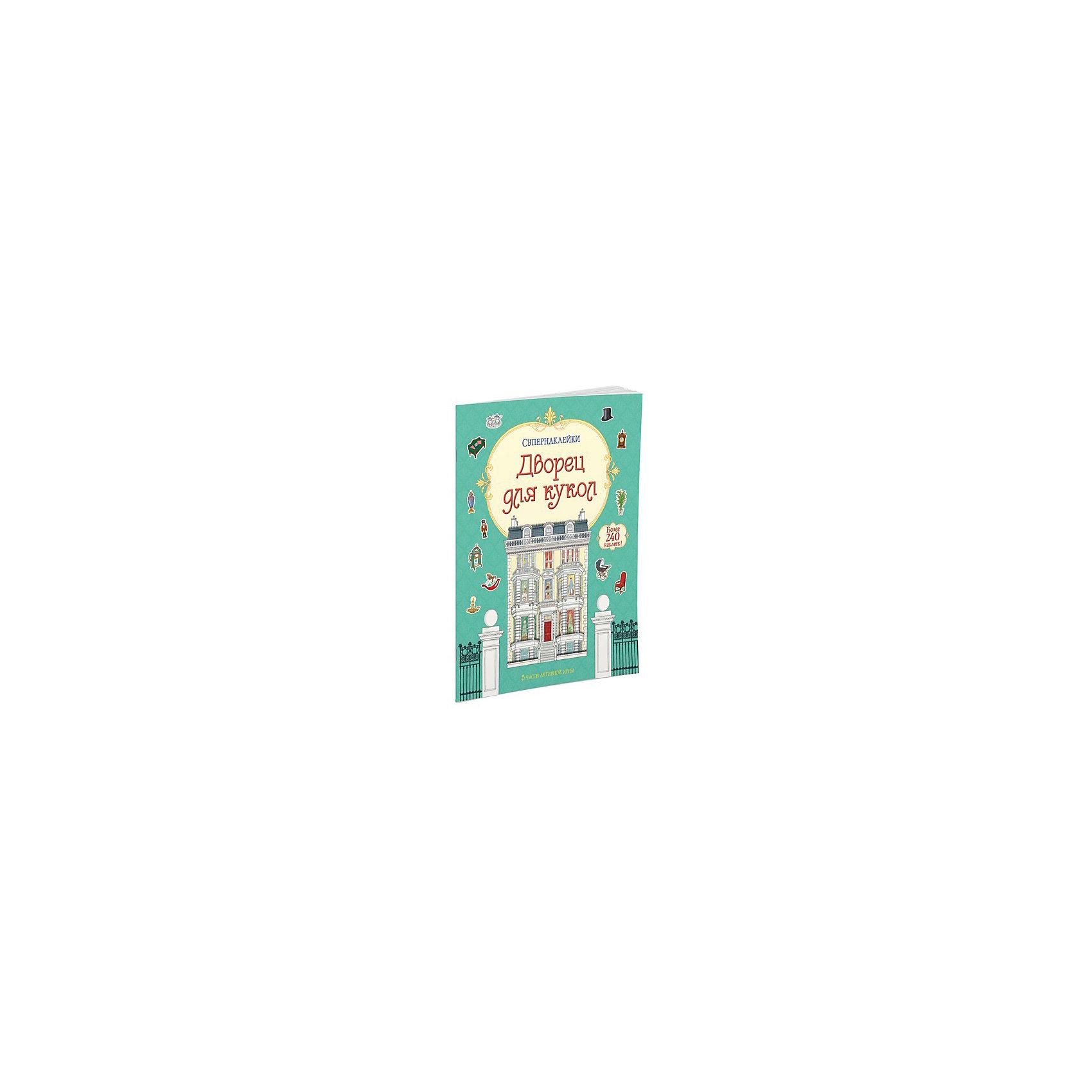 Наклейки Дворец для кукол, MACHAONМахаон<br>Книжка с наклейками Дворец для кукол.<br><br>Характеристики:<br><br>• Для детей в возрасте: от 12 месяцев до 3 лет<br>• Переводчик: В. Сенникова<br>• Иллюстратор: Э. Карлетти<br>• Издательство: Махаон, 2015 год<br>• Серия: Супернаклейки<br>• Тип обложки: мягкий переплет (крепление скрепкой или клеем)<br>• Оформление: с наклейками (более 240 наклеек)<br>• Иллюстрации: цветные<br>• Количество страниц: 24 (мелованная)<br>• Размер: 305x240x2 мм.<br>• Вес: 300 гр.<br>• ISBN: 9785389095830<br><br>Побывай в роскошном дворце! Сделай его не только красивым, но и уютным. С помощью ярких наклеек обставь комнаты мебелью и изящными безделушками, разложи одежду по шкафам и сервируй стол для хозяев дома и их гостей. Читаем и играем! Развиваем внимание, воображение, мелкую моторику и художественный вкус.<br><br>Книжку с наклейками Дворец для кукол можно купить в нашем интернет-магазине.<br><br>Ширина мм: 305<br>Глубина мм: 240<br>Высота мм: 20<br>Вес г: 300<br>Возраст от месяцев: 12<br>Возраст до месяцев: 36<br>Пол: Женский<br>Возраст: Детский<br>SKU: 5493458