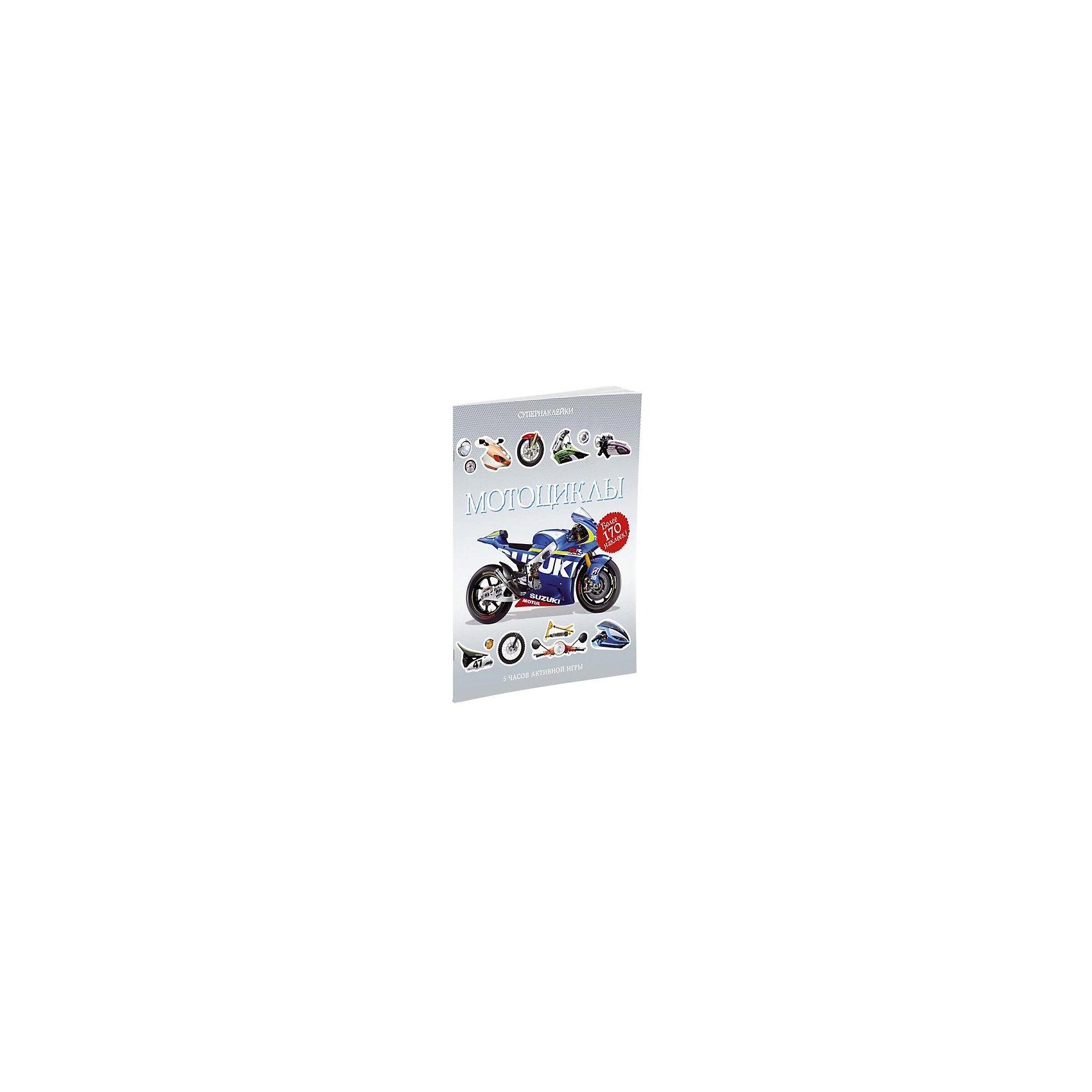 Наклейки Мотоциклы, MACHAONКнижки с наклейками<br>Книжка с наклейками Мотоциклы.<br><br>Характеристики:<br><br>• Для детей в возрасте: от 12 месяцев до 3 лет<br>• Автор: С. Тадхоуп<br>• Переводчик: И. Евтишенков<br>• Иллюстраторы: Д. Фокс, А. Манн<br>• Издательство: Махаон, 2017 год<br>• Серия: Супернаклейки<br>• Тип обложки: мягкий переплет (крепление скрепкой или клеем)<br>• Оформление: с наклейками (более 170 наклеек)<br>• Иллюстрации: цветные<br>• Количество страниц: 24 (мелованная)<br>• Размер: 305x240x4 мм.<br>• Вес: 302 гр.<br>• ISBN: 9785389122581<br><br>В этой книжке ты найдёшь самые разные мотоциклы – от ретро-мопеда до суперсовременного гоночного байка! Собери и дополни мотоциклы с помощью наклеек. Читаем и играем! Развиваем внимание, воображение, мелкую моторику и художественный вкус.<br><br>Книжку с наклейками Мотоциклы можно купить в нашем интернет-магазине.<br><br>Ширина мм: 240<br>Глубина мм: 305<br>Высота мм: 40<br>Вес г: 302<br>Возраст от месяцев: 12<br>Возраст до месяцев: 36<br>Пол: Мужской<br>Возраст: Детский<br>SKU: 5493460