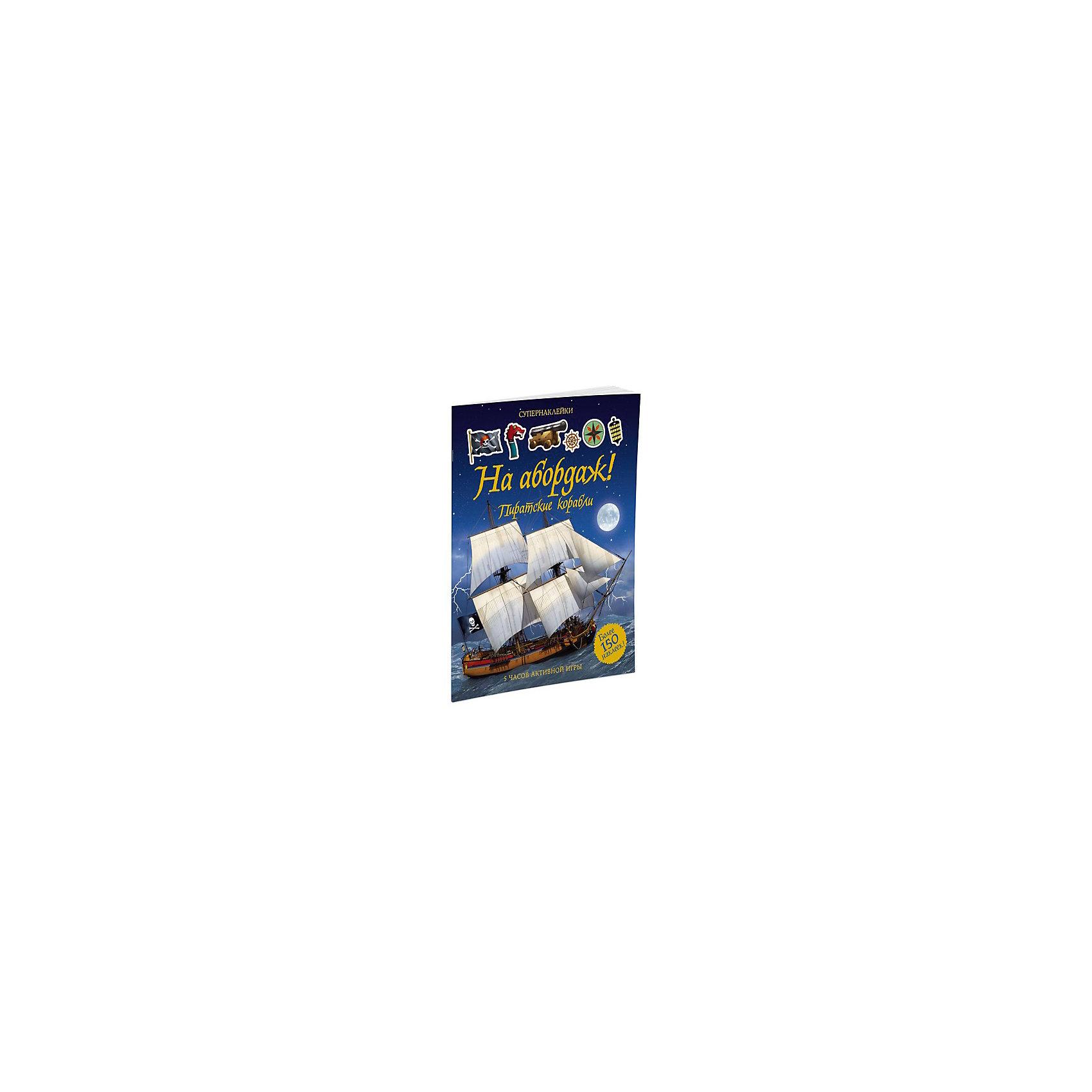 Наклейки На абордаж! Пиратские корабли, MACHAONМахаон<br>Книжка На абордаж! Пиратские корабли.<br><br>Характеристики:<br><br>• Для детей в возрасте: от 12 месяцев до 3 лет<br>• Автор: С. Тадхоуп<br>• Переводчик: И. Евтишенков<br>• Иллюстратор: Л. Дерьен<br>• Издательство: Махаон, 2017 год<br>• Серия: Супернаклейки<br>• Тип обложки: мягкий переплет (крепление скрепкой или клеем)<br>• Оформление: с наклейками (более 150 наклеек)<br>• Иллюстрации: цветные<br>• Количество страниц: 24<br>• Размер: 305x240x4 мм.<br>• Вес: 302 гр.<br>• ISBN: 9785389122598<br><br>На каких кораблях плавали пираты с берегов Японии, а на каких устраивали свои варварские набеги безжалостные викинги? Окунись в захватывающий мир морских разбойников, а с помощью наклеек сделай каждый корабль уникальным.<br><br>Книжку На абордаж! Пиратские корабли можно купить в нашем интернет-магазине.<br><br>Ширина мм: 305<br>Глубина мм: 240<br>Высота мм: 40<br>Вес г: 302<br>Возраст от месяцев: 12<br>Возраст до месяцев: 36<br>Пол: Мужской<br>Возраст: Детский<br>SKU: 5493461