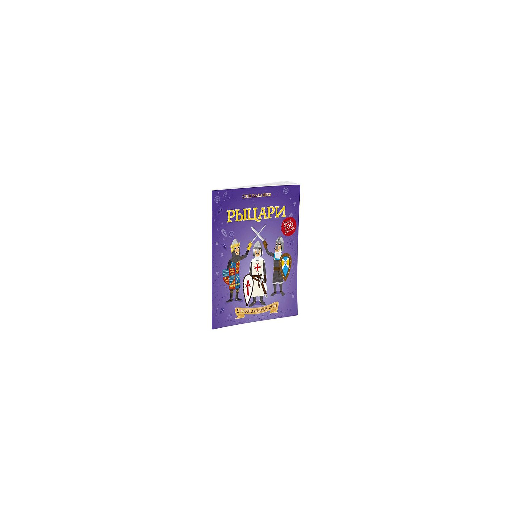 Книжка с наклейками РыцариГерои этой книги – благородные рыцари.<br>Снаряди их для сражения, военного похода, турнира, охоты и пира! <br><br>Читаем и играем! Развиваем внимание, воображение, мелкую моторику и художественный вкус.<br><br>Ширина мм: 305<br>Глубина мм: 240<br>Высота мм: 40<br>Вес г: 301<br>Возраст от месяцев: 84<br>Возраст до месяцев: 120<br>Пол: Мужской<br>Возраст: Детский<br>SKU: 5493462