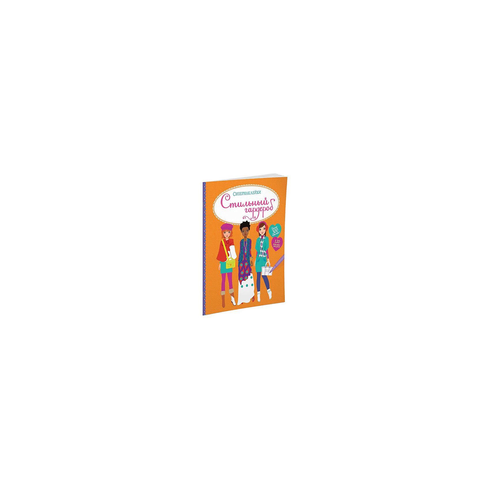 Наклейки Стильный гардероб, MACHAONМахаон<br>Книжка с наклейками Стильный гардероб.<br><br>Характеристики:<br><br>• Автор: Уотт Фиона<br>• Художник: Бэггот Стелла<br>• Переводчик: Сенникова В.<br>• Издательство: Махаон, 2016 год<br>• Серия: Супернаклейки<br>• Тип обложки: мягкий переплет (крепление скрепкой или клеем)<br>• Оформление: с наклейками (более 300 наклеек; 120 наклеек-раскрасок)<br>• Иллюстрации: цветные<br>• Количество страниц: 24 (мелованная)<br>• Размер: 305x240x2 мм.<br>• Вес: 303 гр.<br>• ISBN: 9785389095946<br><br>Стань дизайнером модной одежды и создай свою коллекцию нарядов для стильного гардероба! В книжке ты найдёшь цветные наклейки одежды и аксессуаров, образцы ткани и орнаментов, наклейки для раскрашивания и образец альбома для твоих дизайнерских экспериментов. Воплоти свои самые интересные идеи! 5 часов активной игры! Развиваем внимание, воображение, мелкую моторику и художественный вкус.<br><br>Книжку с наклейками Стильный гардероб можно купить в нашем интернет-магазине.<br><br>Ширина мм: 305<br>Глубина мм: 240<br>Высота мм: 20<br>Вес г: 303<br>Возраст от месяцев: 12<br>Возраст до месяцев: 36<br>Пол: Женский<br>Возраст: Детский<br>SKU: 5493464