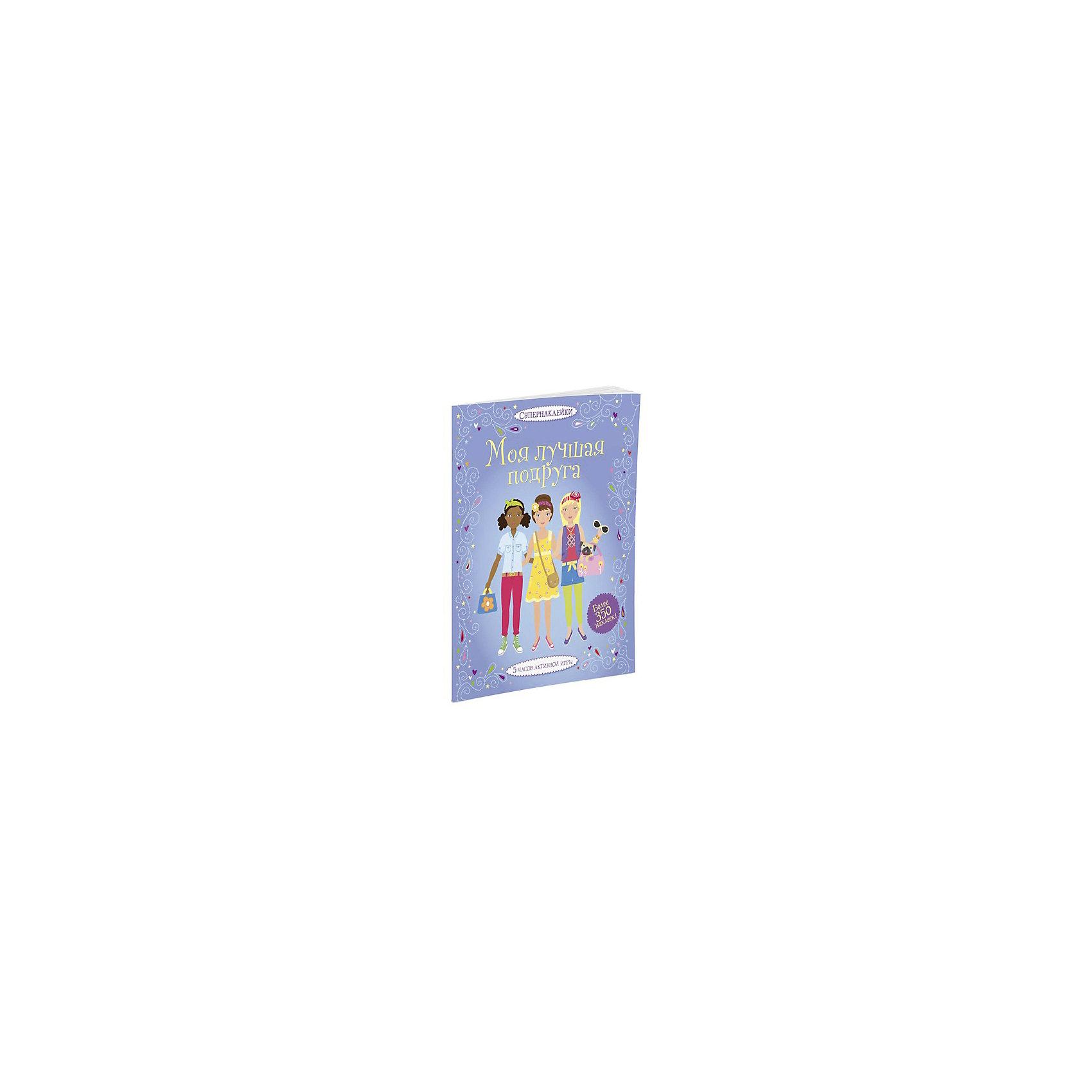 Наклейки Моя лучшая подруга, MACHAONКнижки с наклейками<br>Книжка с наклейками Моя лучшая подруга.<br><br>Характеристики:<br><br>• Автор: Боумен Люси<br>• Иллюстратор: Мур Джо<br>• Переводчик: Левин Вадим<br>• Издательство: Махаон, 2016 год<br>• Серия: Супернаклейки<br>• Тип обложки: мягкий переплет (крепление скрепкой или клеем)<br>• Оформление: с наклейками (более 350 наклеек)<br>• Иллюстрации: цветные<br>• Количество страниц: 24<br>• Размер: 305x240x4 мм.<br>• Вес: 303 гр.<br>• ISBN: 9785389095939<br><br>Познакомься с тремя неразлучными подружками, которые обожают веселиться! Подбери девчонкам наряды, подходящие для пикника в парке, похода в кино, празднования дня рождения, верховой езды и танцев. Читаем и играем! Развиваем внимание, воображение, мелкую моторику и художественный вкус.<br><br>Книжку с наклейками Моя лучшая подруга можно купить в нашем интернет-магазине.<br><br>Ширина мм: 305<br>Глубина мм: 240<br>Высота мм: 40<br>Вес г: 303<br>Возраст от месяцев: 12<br>Возраст до месяцев: 36<br>Пол: Женский<br>Возраст: Детский<br>SKU: 5493466