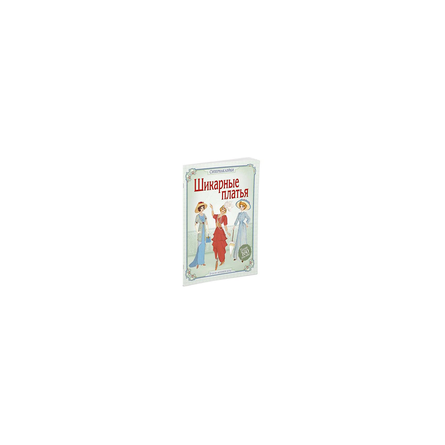 Книжка с наклейками Шикарные платьяСтань модельером начала ХХ века! С помощью наклеек подбери роскошные наряды для самых разных случаев: регаты, автомобильной прогулки, вечеринки в стиле ар-нуво, морского путешествия, скачек и танцев!<br><br>Читаем и играем! Развиваем внимание, воображение, мелкую моторику и художественный вкус.<br><br>Ширина мм: 305<br>Глубина мм: 240<br>Высота мм: 40<br>Вес г: 303<br>Возраст от месяцев: 12<br>Возраст до месяцев: 36<br>Пол: Женский<br>Возраст: Детский<br>SKU: 5493467