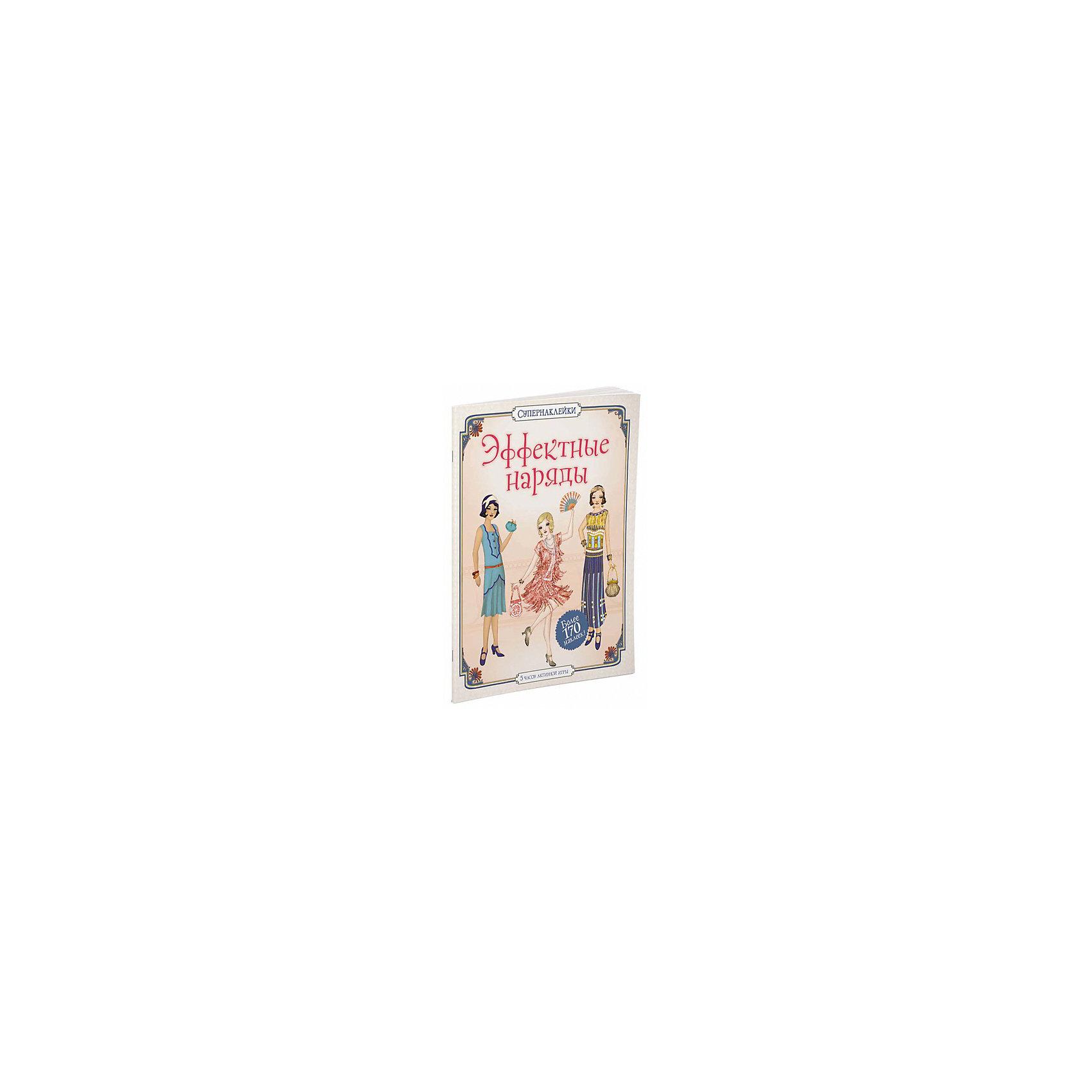 Наклейки Эффектные наряды, MACHAONКнижки с наклейками<br>Книжка с наклейками Эффектные наряды.<br><br>Характеристики:<br><br>• Автор: Боун Эмили<br>• Иллюстратор: Бурси Симона<br>• Переводчик: М. Торчинская<br>• Издательство: Махаон, 2016 год<br>• Серия: Супернаклейки<br>• Тип обложки: мягкий переплет (крепление скрепкой или клеем)<br>• Оформление: с наклейками (более 170 наклеек)<br>• Иллюстрации: цветные<br>• Количество страниц: 24<br>• Размер: 305x240x4 мм.<br>• Вес: 303 гр.<br>• ISBN: 9785389095892<br><br>Эта книжка с наклейками расскажет тебе о том, как одевались модницы начала ХХ века! С помощью ярких наклеек создай незабываемые образы – от нарядов для вечеринки в восточном стиле и роскошных танцевальных платьев до спортивной одежды и костюмов для морского круиза. Читаем и играем! Развиваем внимание, воображение, мелкую моторику и художественный вкус.<br><br>Книжку с наклейками Эффектные наряды можно купить в нашем интернет-магазине.<br><br>Ширина мм: 305<br>Глубина мм: 240<br>Высота мм: 40<br>Вес г: 303<br>Возраст от месяцев: 12<br>Возраст до месяцев: 36<br>Пол: Женский<br>Возраст: Детский<br>SKU: 5493468