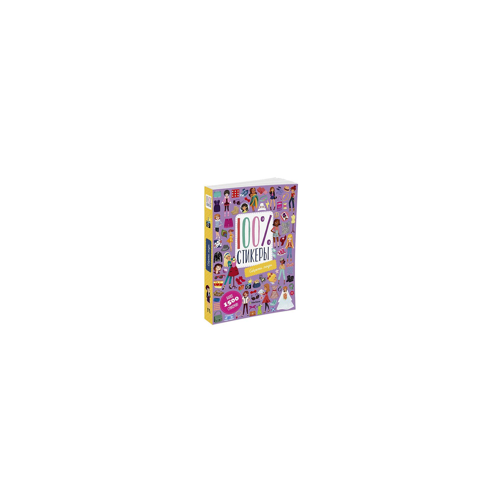 Книжка с наклейками Секреты модыМахаон<br>Книжка с наклейками Секреты моды.<br><br>Характеристики:<br><br>• Иллюстраторы: Дероди Клементин, Женевьев ФТ, Онг Дафнэ<br>• Издательство: Махаон, Aзбука-Аттикус, 2016 год<br>• Серия: 100% стикеры<br>• Тип обложки: мягкий переплет (крепление скрепкой или клеем)<br>• Более 1500 стикеров<br>• Иллюстрации: цветные<br>• Количество страниц: 172<br>• Размер: 170х115х17 мм.<br>• Вес: 343 гр.<br>• ISBN: 9785389110908<br><br>Более 1500 наклеек для юных модниц! Наряды на все случаи жизни: вечеринки, свадьбы, путешествия и многое другое! 48 моделей! Наряжай их по своему вкусу и создавай незабываемые образы!<br><br>Книжку с наклейками Секреты моды можно купить в нашем интернет-магазине.<br><br>Ширина мм: 170<br>Глубина мм: 115<br>Высота мм: 170<br>Вес г: 343<br>Возраст от месяцев: 84<br>Возраст до месяцев: 120<br>Пол: Женский<br>Возраст: Детский<br>SKU: 5493470