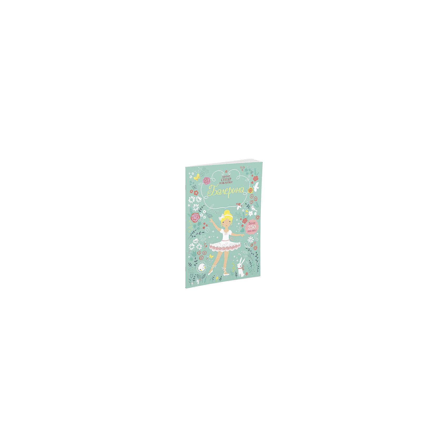Книжка с наклейками БалеринаМахаон<br>Книжка с наклейками Балерина.<br><br>Характеристики:<br><br>• Автор: Ф. Уотт<br>• Иллюстратор: Л. Маккей<br>• Переводчик: Е. Егорова<br>• Издательство: Махаон, 2017 год<br>• Серия: Супернаклейки-мини<br>• Тип обложки: мягкий переплет (крепление скрепкой или клеем)<br>• Оформление: с наклейками (более 250 наклеек)<br>• Иллюстрации: цветные<br>• Количество страниц: 24<br>• Размер: 240х170х2 мм.<br>• Вес: 167 гр.<br>• ISBN: 9785389124035<br><br>Белла и её подружки – балерины. Они так любят танцевать на сцене! Подбери девочкам яркие и красивые костюмы для выступлений. Читаем и играем! Развиваем внимание, воображение, мелкую моторику и художественный вкус.<br><br>Книжку с наклейками Балерина можно купить в нашем интернет-магазине.<br><br>Ширина мм: 240<br>Глубина мм: 170<br>Высота мм: 20<br>Вес г: 167<br>Возраст от месяцев: 12<br>Возраст до месяцев: 36<br>Пол: Женский<br>Возраст: Детский<br>SKU: 5493472