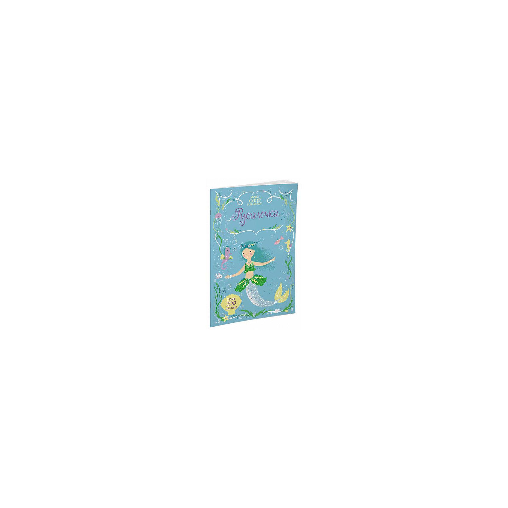 Книжка с наклейками РусалочкаМахаон<br>Книжка с наклейками Русалочка.<br><br>Характеристики:<br><br>• Для детей в возрасте: от 12 месяцев до 3 лет<br>• Автор: Ф. Уотт<br>• Иллюстратор: Л. Маккей<br>• Переводчик: Е. Егорова<br>• Издательство: Махаон, 2017 год<br>• Серия: Супернаклейки-мини<br>• Тип обложки: мягкий переплет (крепление скрепкой или клеем)<br>• Оформление: с наклейками (более 200 наклеек)<br>• Иллюстрации: цветные<br>• Количество страниц: 24<br>• Размер: 240х170х2 мм.<br>• Вес: 167 гр.<br>• ISBN: 9785389124066<br><br>Подбери русалочке Марике и её подружкам красивые наряды для прогулок по подводному царству и познакомься с морскими обитателями. Читаем и играем! Развиваем внимание, воображение, мелкую моторику и художественный вкус.<br><br>Книжку с наклейками Русалочка можно купить в нашем интернет-магазине.<br><br>Ширина мм: 240<br>Глубина мм: 170<br>Высота мм: 20<br>Вес г: 167<br>Возраст от месяцев: 12<br>Возраст до месяцев: 36<br>Пол: Женский<br>Возраст: Детский<br>SKU: 5493474