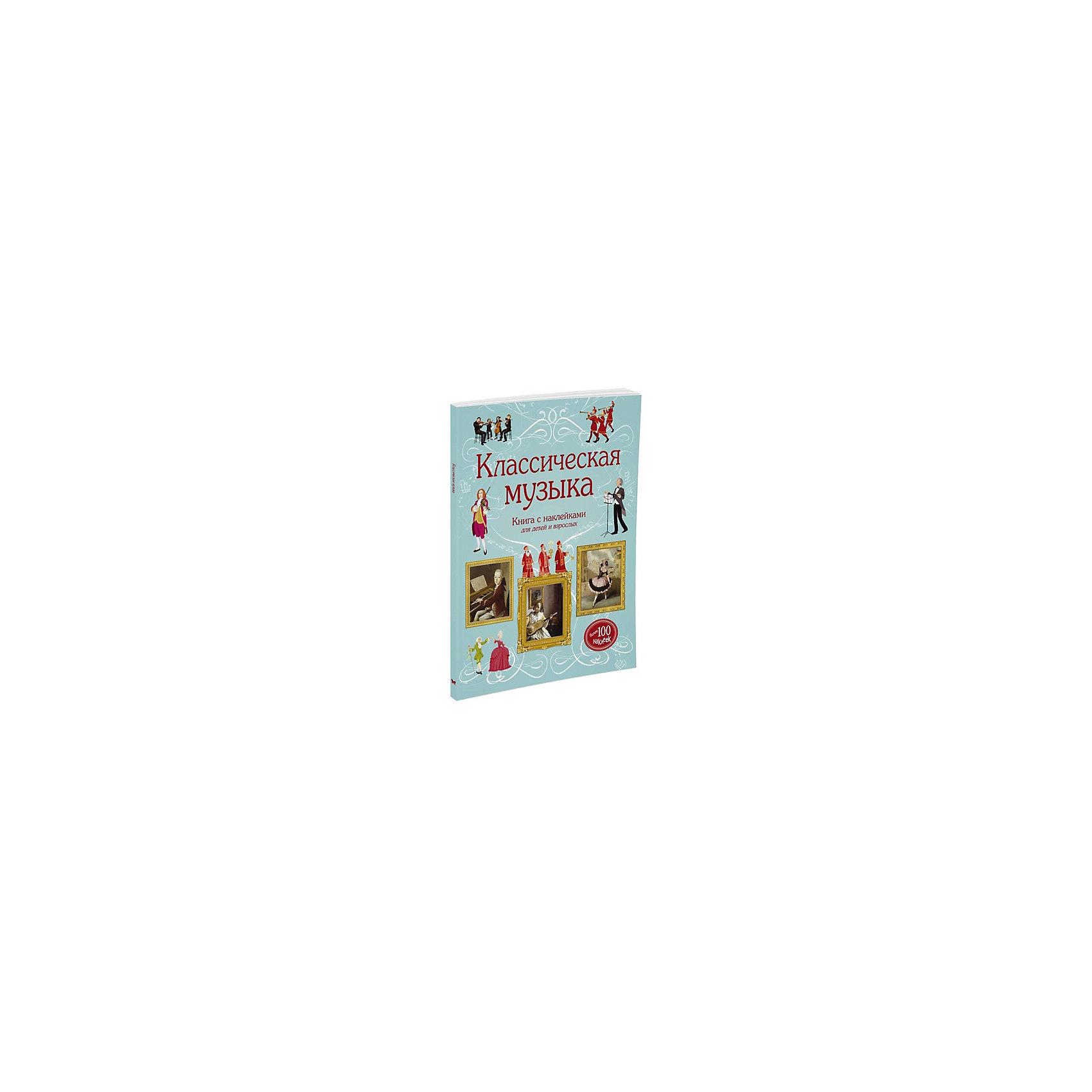 Классическая музыка, MACHAONКнижки с наклейками<br>Книга Классическая музыка.<br><br>Характеристики:<br><br>• Для детей в возрасте: от 11 до 14 лет<br>• Автор: Маркс Энтони<br>• Автор иллюстраций: Берштейн Галия<br>• Переводчик: Егорова Екатерина<br>• Издательство: Махаон, 2017 год<br>• Серия: Супернаклейки-арт<br>• Тип обложки: мягкая<br>• Оформление: с наклейками (более 100 наклеек)<br>• Иллюстрации: цветные<br>• Количество страниц: 32<br>• Размер: 305x238x4 мм.<br>• Вес: 321 гр.<br>• ISBN: 9785389122741<br><br>Эта книга расскажет о классической музыке с древнейших времен по сегодняшний день, познакомит с великими композиторами и их самыми известными произведениями. В книге много прекрасных иллюстраций, которые помогут погрузиться в волшебный мир музыки. Читаем, наклеиваем, слушаем и запоминаем!<br><br>КнигуКлассическая музыка можно купить в нашем интернет-магазине.<br><br>Ширина мм: 305<br>Глубина мм: 238<br>Высота мм: 40<br>Вес г: 321<br>Возраст от месяцев: 132<br>Возраст до месяцев: 168<br>Пол: Унисекс<br>Возраст: Детский<br>SKU: 5493479