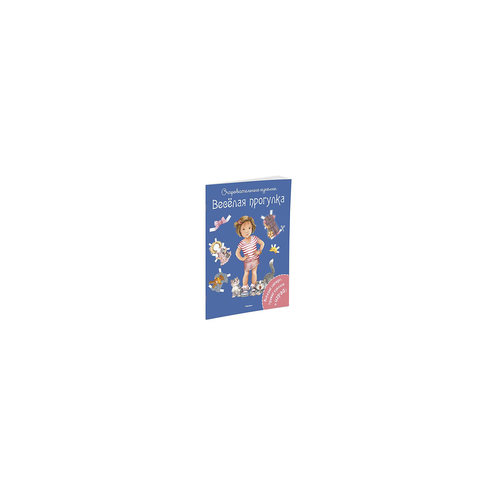 Весёлая прогулка, MACHAONРисование<br>Книжка Весёлая прогулка.<br><br>Характеристики:<br><br>• Автор иллюстраций: Коссманн Ренатэ<br>• Переводчик: Сенникова В.<br>• Издательство: Махаон, 2016 год<br>• Серия: Очаровательные куколки<br>• Тип обложки: мягкая<br>• Иллюстрации: цветные<br>• Количество страниц: 16<br>• Размер: 285x210x2 мм.<br>• Вес: 153 гр.<br>• ISBN: 9785389093171<br><br>Собраться на прогулку не так уж и просто. Нужно решить, какую игрушку взять с собой, а какую оставить дома, не забыть положить в сумку лакомства для своего питомца и, главное, определиться с нарядом! Вырежи фигурки ребят, а также игрушки и одежду и создавай им разные образы. С этой книжкой ваш ребёнок не просто интересно проведёт время, но и разовьёт мелкую моторику, художественный вкус и воображение.<br><br>Книжку Весёлая прогулка можно купить в нашем интернет-магазине.<br><br>Ширина мм: 285<br>Глубина мм: 210<br>Высота мм: 20<br>Вес г: 153<br>Возраст от месяцев: 36<br>Возраст до месяцев: 72<br>Пол: Женский<br>Возраст: Детский<br>SKU: 5493482