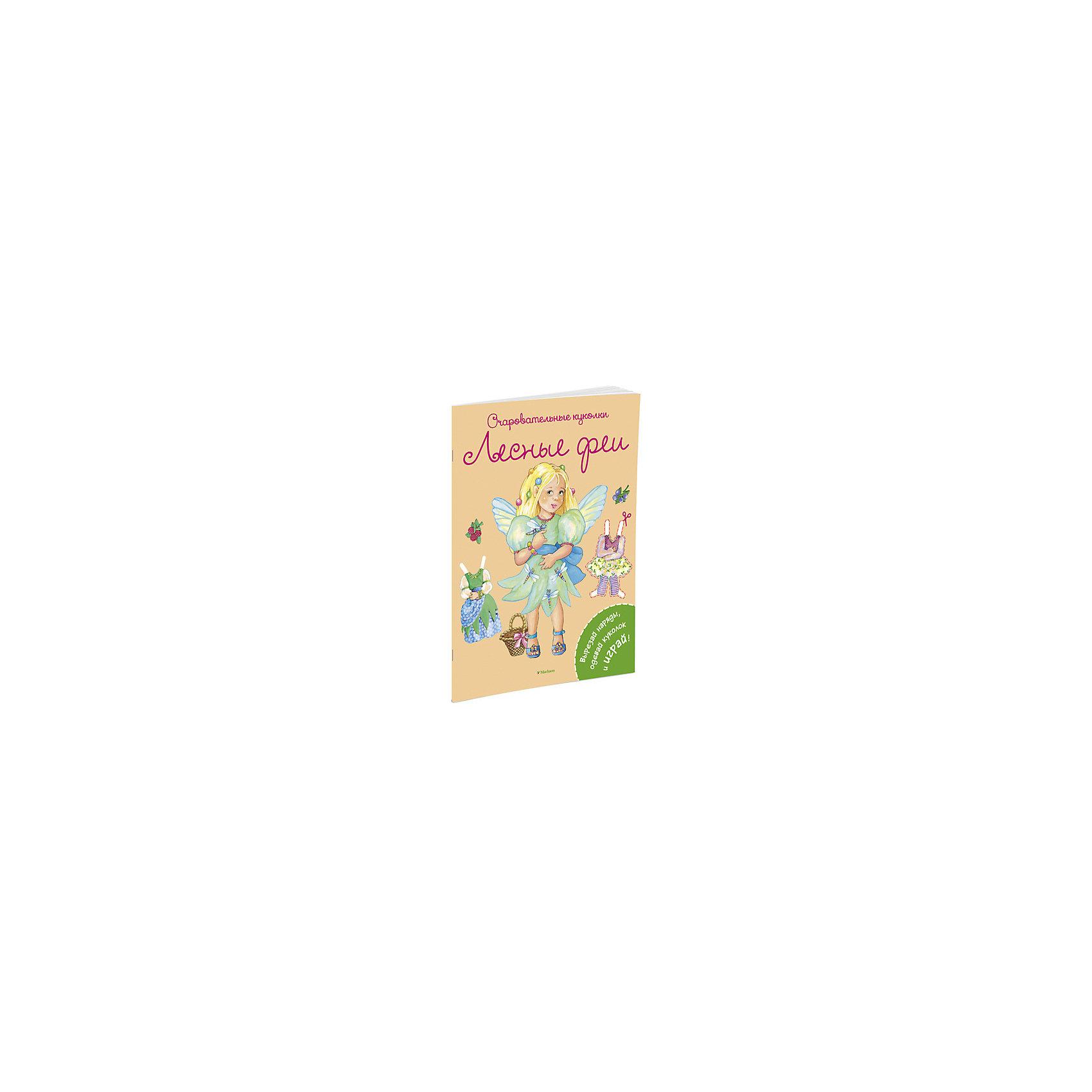 Лесные феи, MACHAONМахаон<br>Книжка Лесные феи.<br><br>Характеристики:<br><br>• Для детей в возрасте: от 3 до 6 лет<br>• Автор иллюстраций: Коссманн Ренатэ<br>• Переводчик: Сенникова В.<br>• Издательство: Махаон, 2016 год<br>• Серия: Очаровательные куколки<br>• Тип обложки: мягкая<br>• Иллюстрации: цветные<br>• Количество страниц: 16<br>• Размер: 285x210x2 мм.<br>• Вес: 154 гр.<br>• ISBN: 9785389093195<br><br>Подбери феечкам красивую одежду и крылья, чтобы они могли летать по сказочному лесу и играть друг с другом! Вырежи фигурки фей, а также их наряды и придумай для каждой куколки свой образ. С этой книжкой ваш ребёнок не просто интересно проведёт время, но и разовьёт мелкую моторику, художественный вкус и воображение.<br><br>Книжку Лесные феи можно купить в нашем интернет-магазине.<br><br>Ширина мм: 285<br>Глубина мм: 210<br>Высота мм: 20<br>Вес г: 154<br>Возраст от месяцев: 36<br>Возраст до месяцев: 72<br>Пол: Женский<br>Возраст: Детский<br>SKU: 5493483
