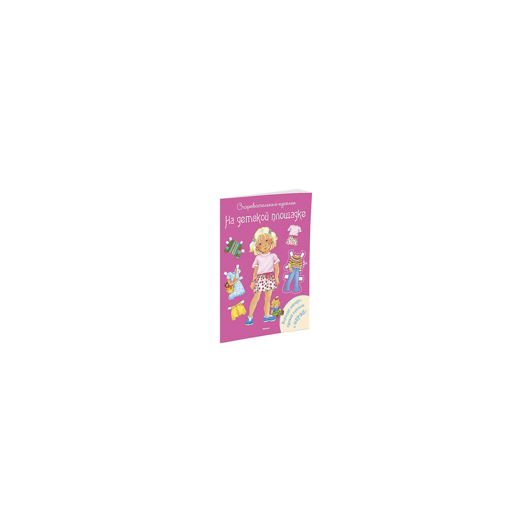 На детской площадке, MACHAONКнижки с наклейками<br>Книжка На детской площадке.<br><br>Характеристики:<br><br>• Автор иллюстраций: Коссманн Ренатэ<br>• Переводчик: Сенникова В.<br>• Издательство: Махаон, 2016 год<br>• Серия: Очаровательные куколки<br>• Тип обложки: мягкая<br>• Иллюстрации: цветные<br>• Количество страниц: 16<br>• Размер: 285x210x2 мм.<br>• Вес: 154 гр.<br>• ISBN: 9785389093188<br><br>Юля и её друзья каждый день встречаются на детской площадке. Они играют, занимаются спортом и выгуливают своих домашних животных. Вырежи фигурки детей и их питомцев, подбери им наряды для активных игр или спокойных прогулок. С этой книжкой ваш ребёнок не просто интересно проведёт время, но и разовьёт мелкую моторику, художественный вкус и воображение.<br><br>Книжку На детской площадке можно купить в нашем интернет-магазине.<br><br>Ширина мм: 285<br>Глубина мм: 210<br>Высота мм: 20<br>Вес г: 154<br>Возраст от месяцев: 36<br>Возраст до месяцев: 72<br>Пол: Женский<br>Возраст: Детский<br>SKU: 5493484