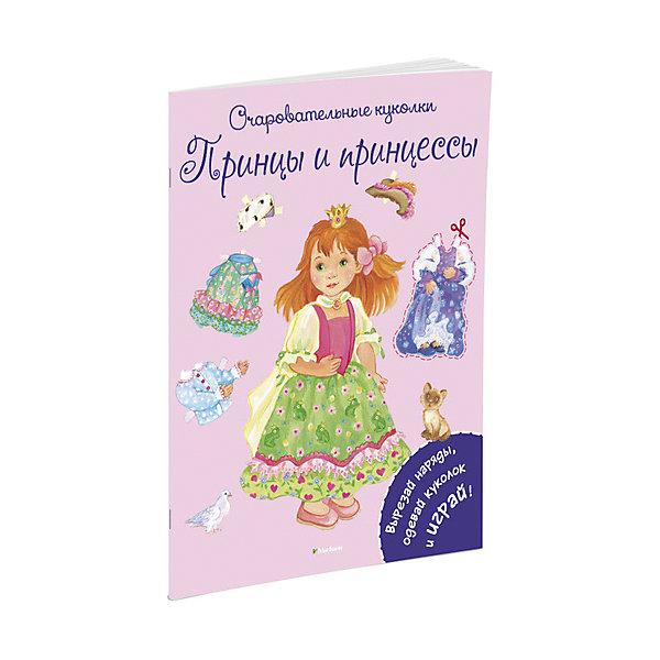 Принцы и принцессы, MACHAONКнижки с наклейками<br>Книжка Принцы и принцессы.<br><br>Характеристики:<br><br>• Для детей в возрасте: от 3 до 6 лет<br>• Автор иллюстраций: Коссманн Ренатэ<br>• Переводчик: Сенникова В.<br>• Издательство: Махаон, 2016 год<br>• Серия: Очаровательные куколки<br>• Тип обложки: мягкая<br>• Иллюстрации: цветные<br>• Количество страниц: 16<br>• Размер: 285x210x2 мм.<br>• Вес: 153 гр.<br>• ISBN: 9785389093164<br><br>Как проводят время маленькие принцы и принцессы? Они заводят питомцев, играют с самыми лучшими игрушками, меняют наряды два раза в день и носят короны. Вырежи фигурки принцев и принцесс, красивые платья и создавай им образы на каждый день. С этой книжкой ваш ребёнок не просто интересно проведёт время, но и разовьёт мелкую моторику, художественный вкус и воображение.<br><br>Книжку Принцы и принцессы можно купить в нашем интернет-магазине.<br>Ширина мм: 285; Глубина мм: 210; Высота мм: 20; Вес г: 153; Возраст от месяцев: 36; Возраст до месяцев: 72; Пол: Женский; Возраст: Детский; SKU: 5493485;