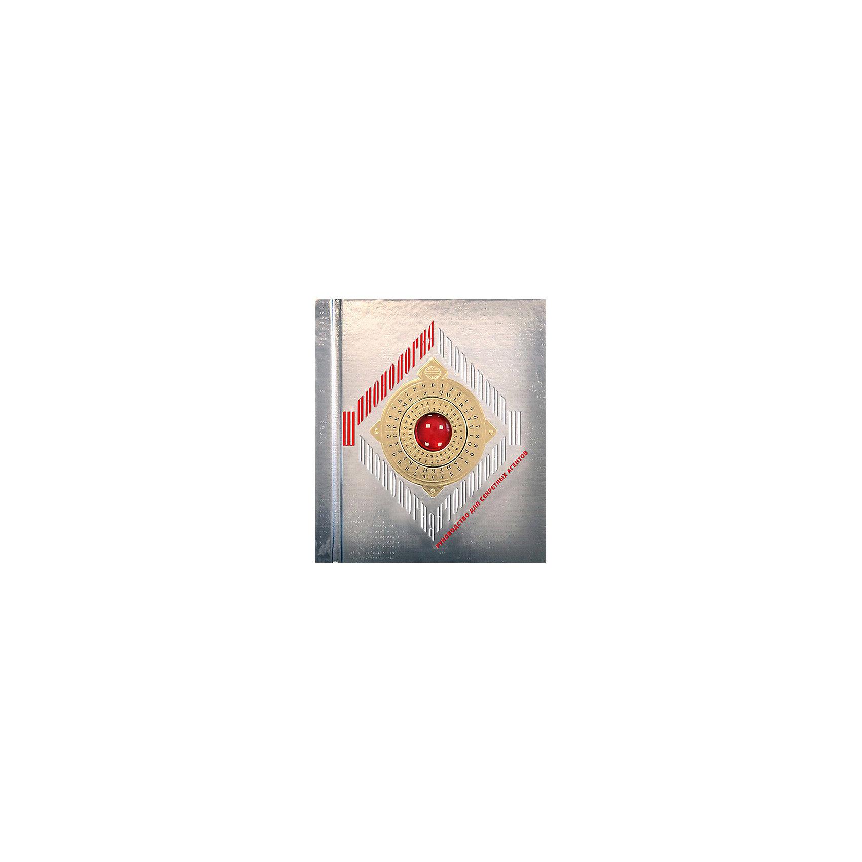 Книга ШпионологияКниги для развития творческих навыков<br>Книга Шпионология.<br><br>Характеристики:<br><br>• Переводчик: Амченков Юрий<br>• Редактор: Красновская Ольга, Шадрина Ирина<br>• Издательство: Махаон, 2010 г.<br>• Серия: Тайны и сокровища<br>• Тип обложки: 7Бц - твердая, целлофанированная (или лакированная)<br>• Оформление: вырубка, тиснение золотом, тиснение серебром, тиснение цветное, текстильные и пластиковые вставки, с подвижными элементами<br>• Иллюстрации: черно-белые, цветные<br> • Количество страниц: 28 (картон)<br>• Размер: 307x260х23 мм.<br>• Вес: 1100 гр.<br>• ISBN: 9785389009585<br><br>Отвага и хитрость, ловкость и сообразительность – надежные союзники сотрудника спецслужб, стремящегося стать асом разведки. Суперагент должен с легкостью взламывать головоломные шифры, составлять неуязвимые легенды, владеть искусством камуфляжа, уметь проникать в самые секретные вражеские организации. Лишь те немногие, кто обладает достаточно острым умом, чтобы постичь тайны шпионологии, получат шанс служить своей стране в качестве агентов под прикрытием.<br><br>Книгу Шпионология можно купить в нашем интернет-магазине.<br><br>Ширина мм: 307<br>Глубина мм: 260<br>Высота мм: 230<br>Вес г: 1100<br>Возраст от месяцев: 132<br>Возраст до месяцев: 168<br>Пол: Мужской<br>Возраст: Детский<br>SKU: 5493495