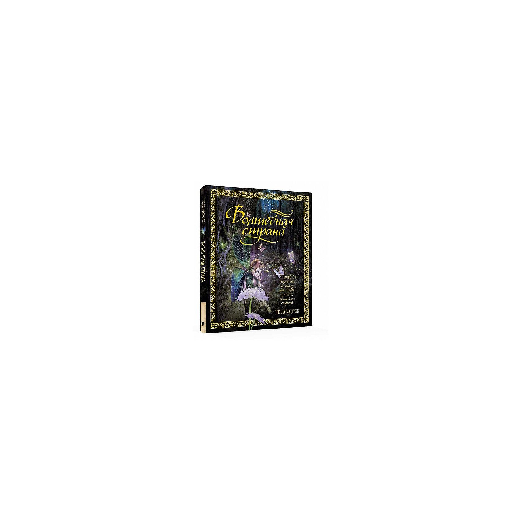 Волшебная страна, MACHAONМахаон<br>Книга Волшебная страна.<br><br>Характеристики:<br><br>• Автор: Стелла Колдуэлл<br>• Переводчик: Т. Покидаева<br>• Издательство: Махаон, 2016 г.<br>• Серия: Тайны и сокровища<br>• Тип обложки: твердый переплет, суперобложка<br>• Иллюстрации: цветные<br>• Количество страниц: 80<br>• Размер: 305x270х12 мм.<br>• Вес: 903 гр.<br>• ISBN: 9785389116351<br><br>Стелла Колдуэлл – почетный профессор Королевского института исследования волшебных существ, и известный во всем мире специалист по обитателям волшебной страны. Она много путешествует, собирая сведения о чудесных и необычных происшествиях, встречаясь с разными людьми и выступая с лекциями. В этой книге собраны выдержки из научных трудов профессора Колдуэлл, отрывки из ее дневников и рассказы о ее встречах с обитателями волшебной страны. Фотографии чудесных предметов из коллекции Колдуэлл доказывают, что волшебная страна существует и открывается всякому, кто в нее верит.<br><br>Книгу Волшебная страна можно купить в нашем интернет-магазине.<br><br>Ширина мм: 305<br>Глубина мм: 270<br>Высота мм: 120<br>Вес г: 903<br>Возраст от месяцев: 132<br>Возраст до месяцев: 168<br>Пол: Унисекс<br>Возраст: Детский<br>SKU: 5493497
