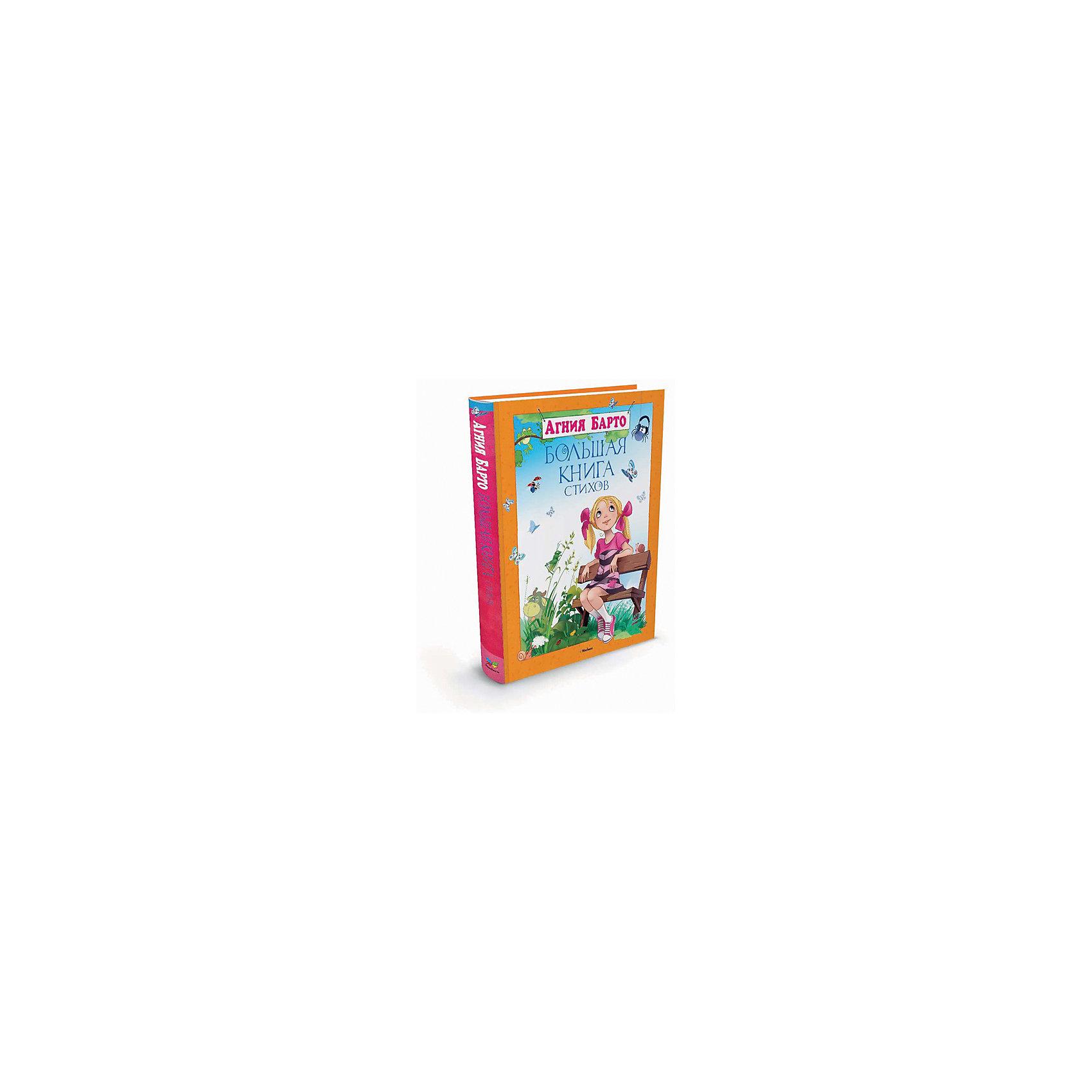 Большая книга стихов Агнии БартоСтихи Агнии Львовны Барто - это необыкновенная, удивительная страна детства, радости, веселья. Нет ни одного читателя, которого ее произведения оставили бы равнодушным. Добрые, трогательные, озорные стихотворения помогут ребенку по-иному взглянуть на окружающий мир и увидеть, сколько в нем разноцветных красок, света, улыбок. Вырастая, юный читатель еще не раз будет возвращаться к любимым стихотворениям, открывая для себя что-то новое и прекрасное.<br><br>Большая книга стихов Агнии Барто - несомненно, лучший подарок вашему ребенку! Пусть его знакомство с волшебным миром детской литературы начнется с этих замечательных стихотворений!<br><br>Ширина мм: 293<br>Глубина мм: 217<br>Высота мм: 170<br>Вес г: 728<br>Возраст от месяцев: 36<br>Возраст до месяцев: 72<br>Пол: Унисекс<br>Возраст: Детский<br>SKU: 5493505