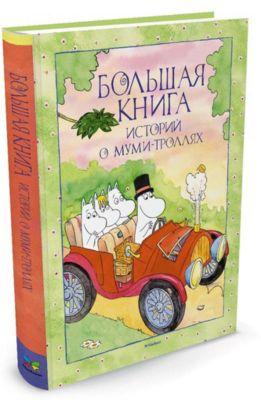 Махаон Большая книга историй о Муми-троллях, MACHAON