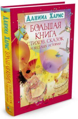 Махаон Большая книга стихов, сказок и весёлых историй, MACHAON