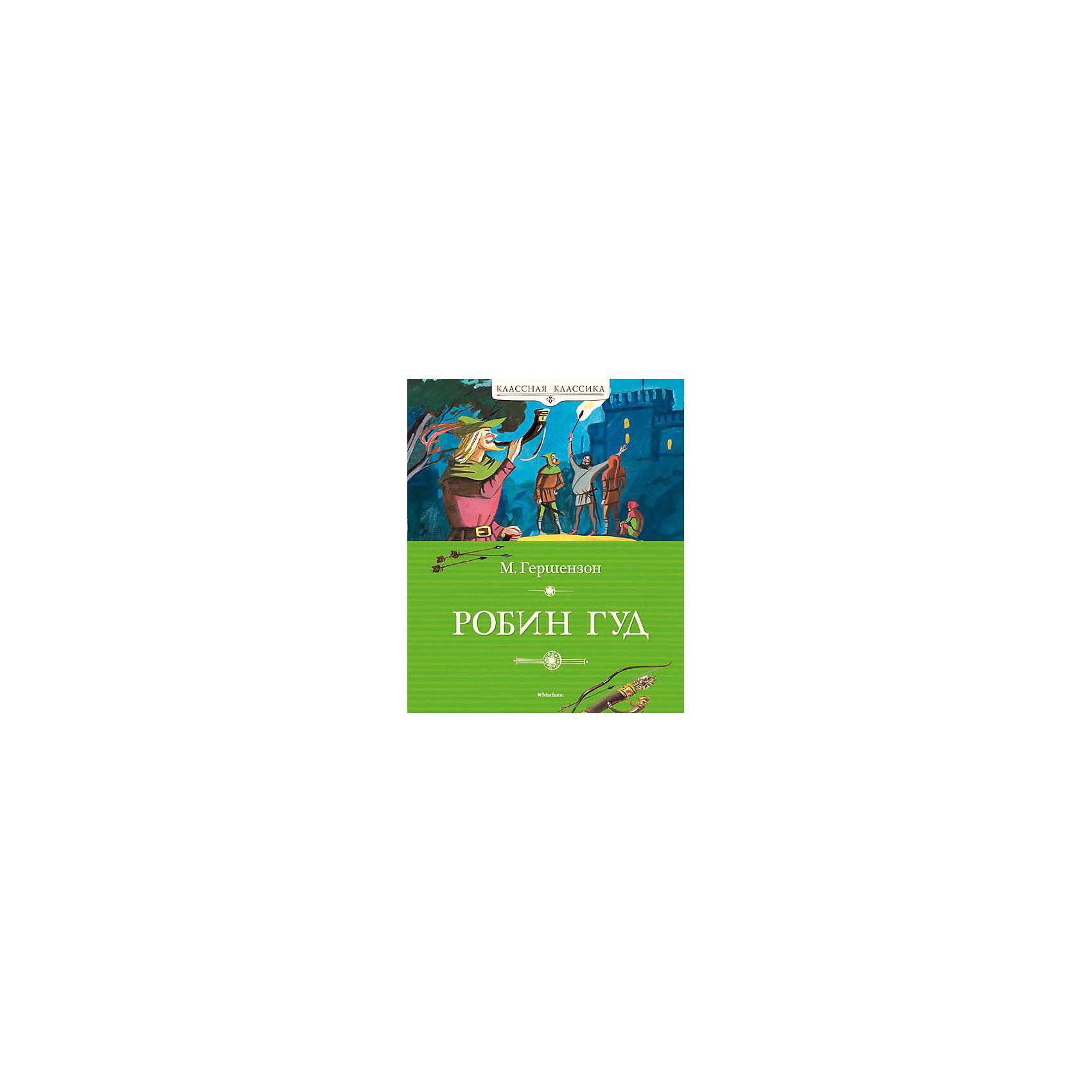 Книга Робин ГудМахаон<br>Книга Робин Гуд.<br><br>Характеристики:<br><br>• Для детей в возрасте: от 14 лет<br>• Автор: Михаил Гершензон<br>• Художник: Е. В. Гаврилова<br>• Издательство: Махаон, 2017 г.<br>• Серия: Классная классика<br>• Тип обложки: 7Б - твердая (плотная бумага или картон)<br>• Иллюстрации: цветные<br>• Количество страниц: 176<br>• Размер: 242x201х13 мм.<br>• Вес: 483 гр.<br>• ISBN: 9785389042001<br><br>Робин Гуд — герой средневековых английских легенд. Вот уже несколько столетий его фигура привлекает писателей, поэтов, художников. О нём пишутся литературные произведения, ставятся спектакли, снимаются фильмы, и его популярность не угасает. Существуют десятки художественных версий о Робин Гуде. По одной из них, это лучник, который жил в лесу со своей армией вольных стрелков, людей смелых и по-своему благородных, и боролся с несправедливостью, защищая бедных. Имя Робин Гуда — нарицательное. Он один из немногих легендарных героев, которые вышли за рамки фольклора и стали источником важных культурных событий, например, таких как эта замечательная книга.<br><br>Книгу Робин Гуд можно купить в нашем интернет-магазине.<br><br>Ширина мм: 242<br>Глубина мм: 201<br>Высота мм: 130<br>Вес г: 483<br>Возраст от месяцев: 168<br>Возраст до месяцев: 2147483647<br>Пол: Унисекс<br>Возраст: Детский<br>SKU: 5493517