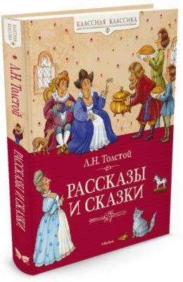 Махаон Рассказы и сказки, Л.Н.Толстой, MACHAON